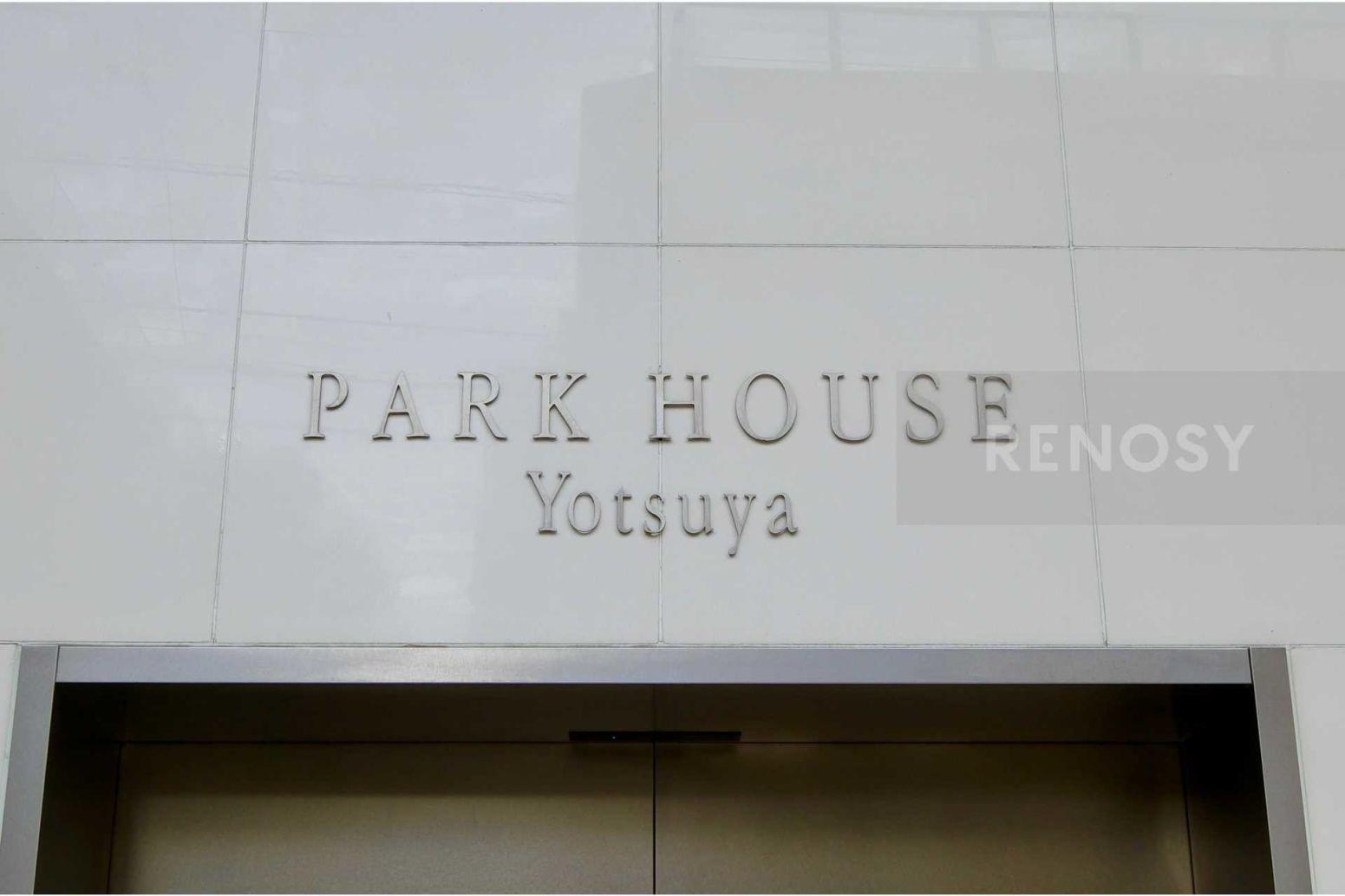 パークハウス四谷