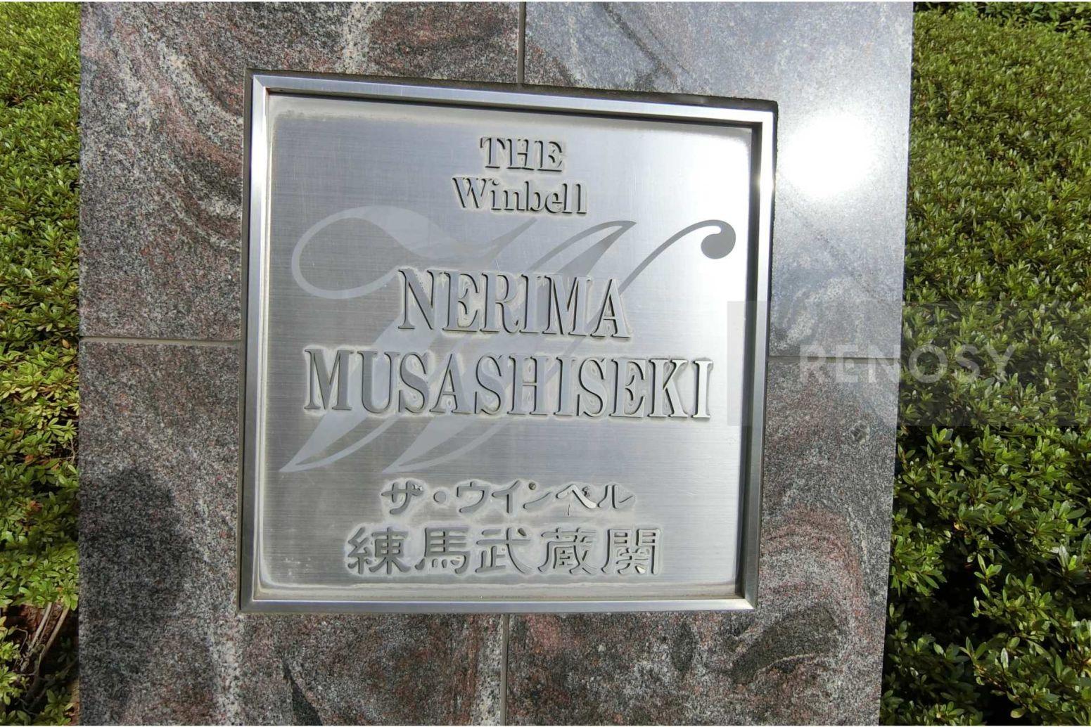ザ・ウインベル練馬武蔵関