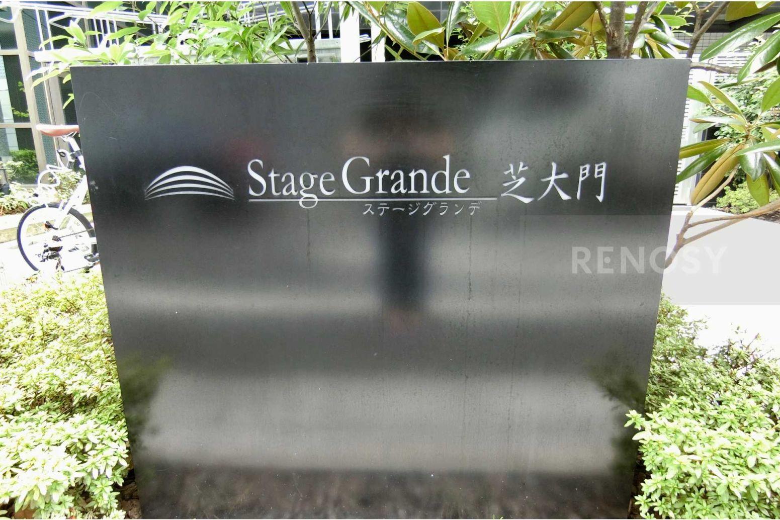 ステージグランデ芝大門