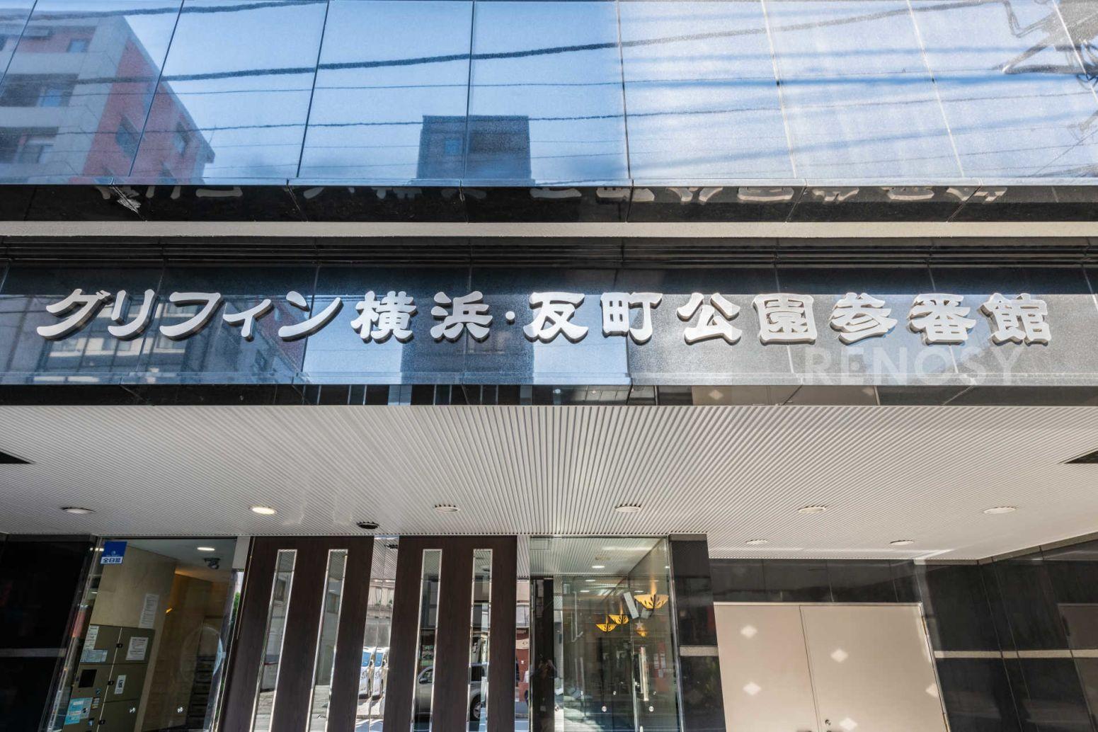 グリフィン横浜・反町公園参番館