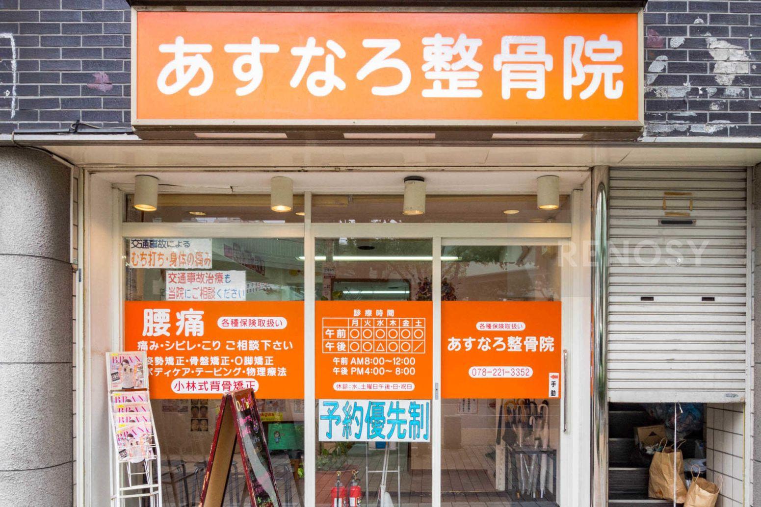 エスライズ新神戸