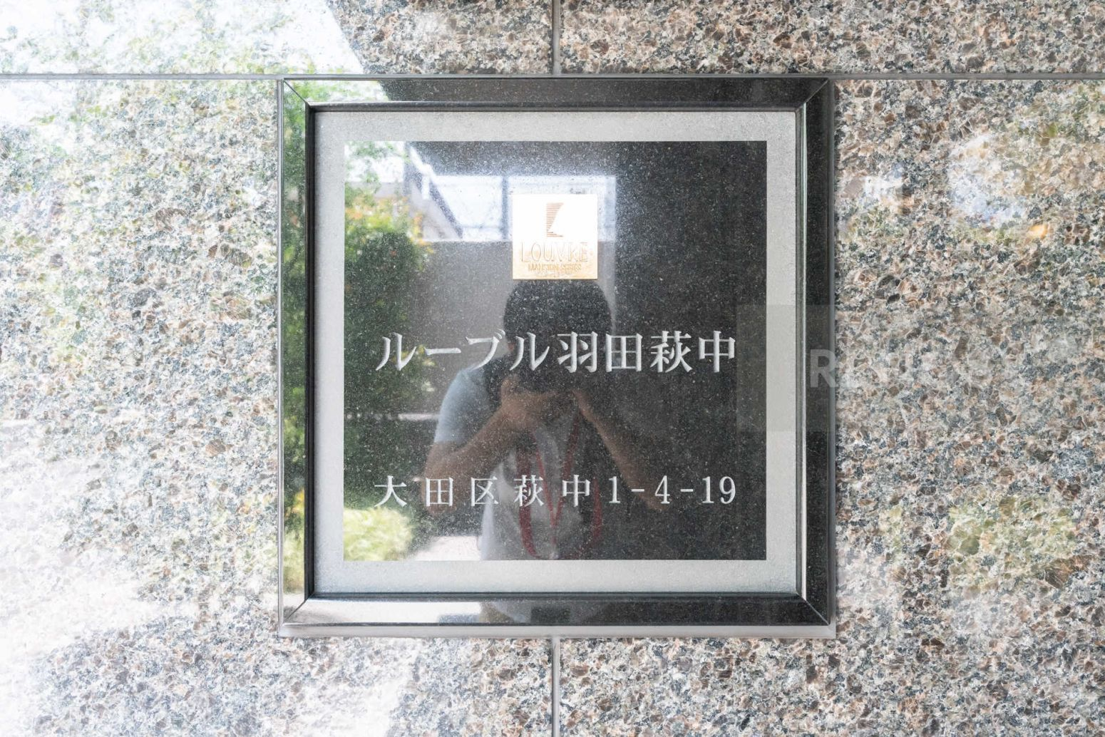 ルーブル羽田萩中