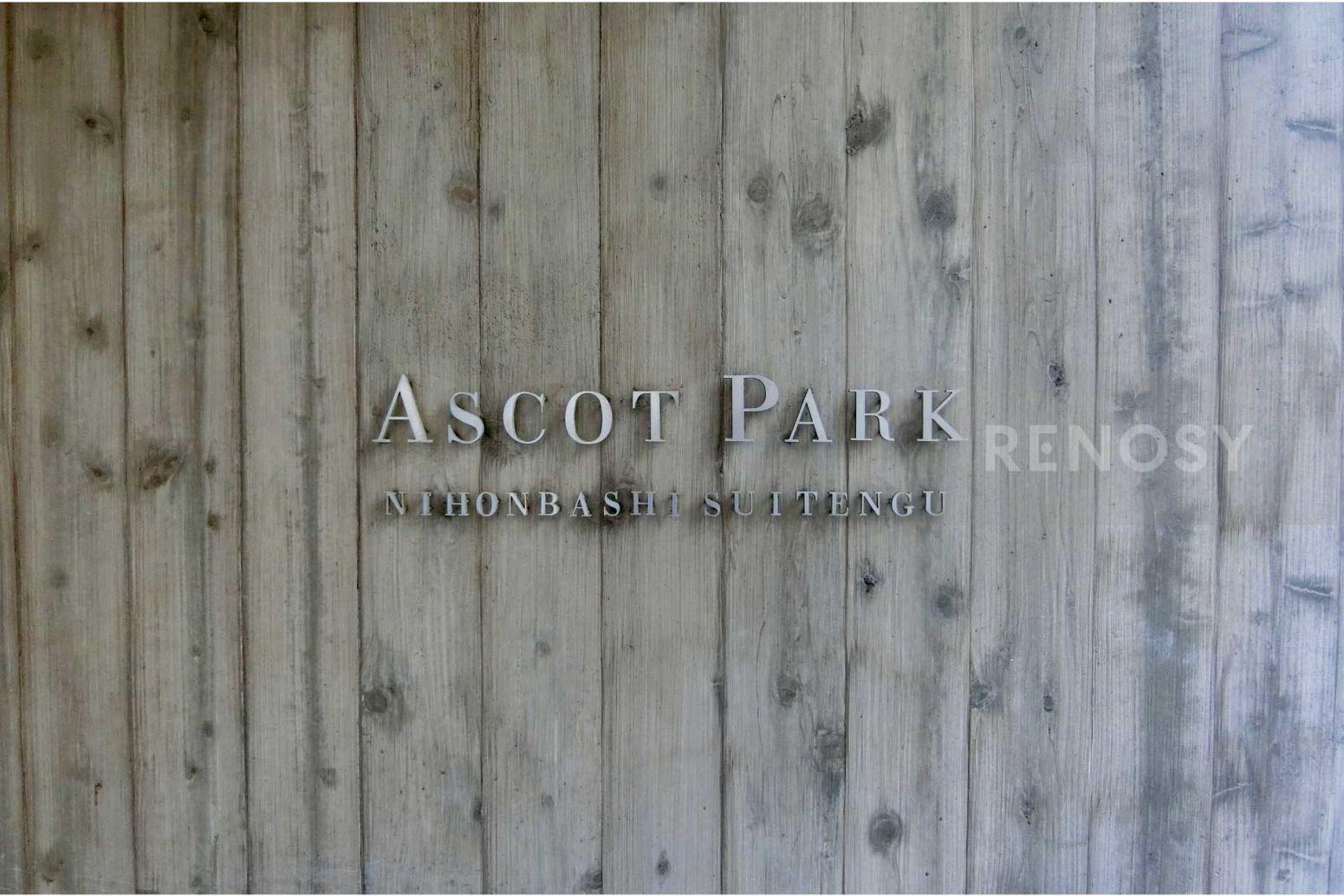 アスコットパーク日本橋水天宮