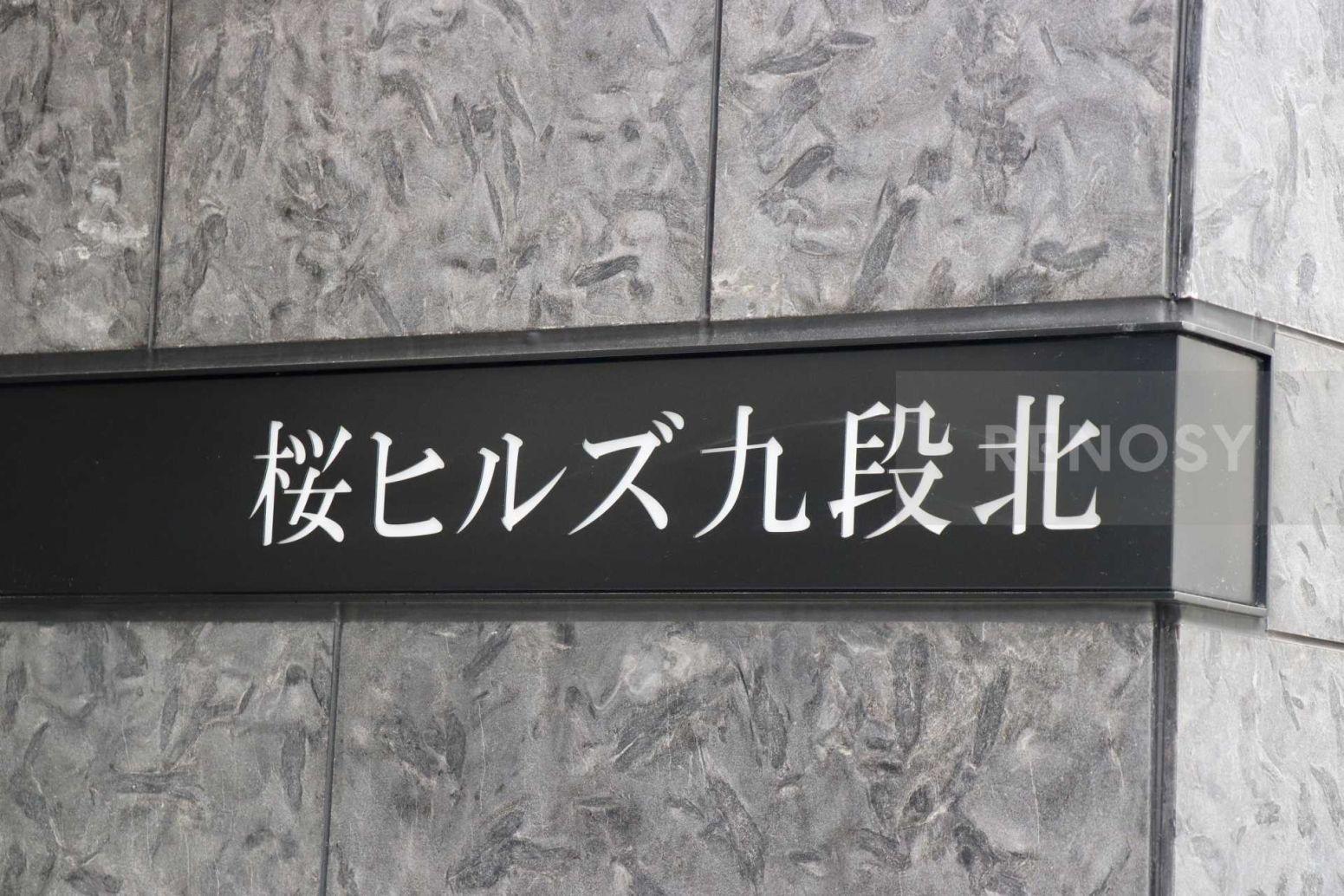桜ヒルズ九段北