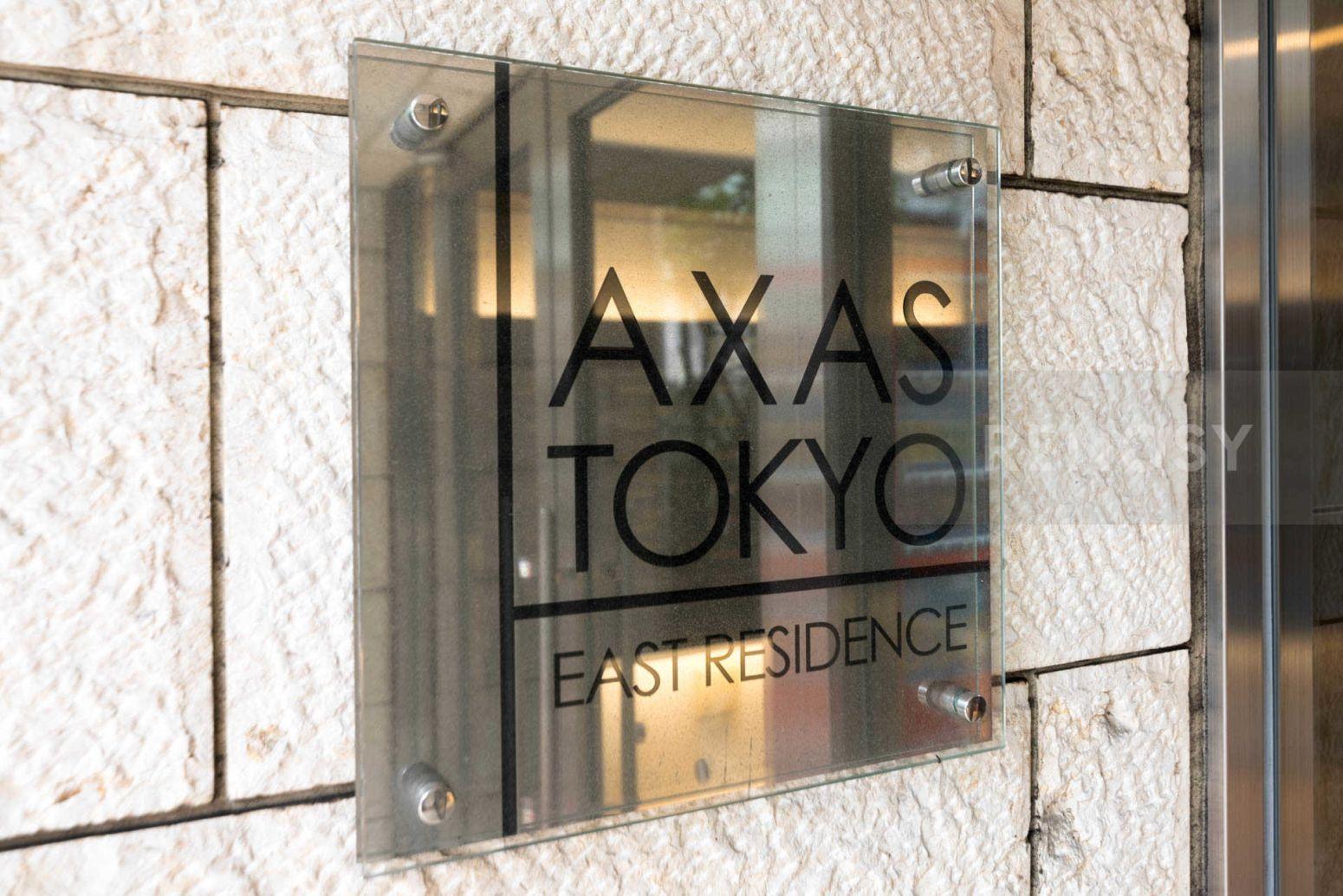 AXAS東京イーストレジデンス