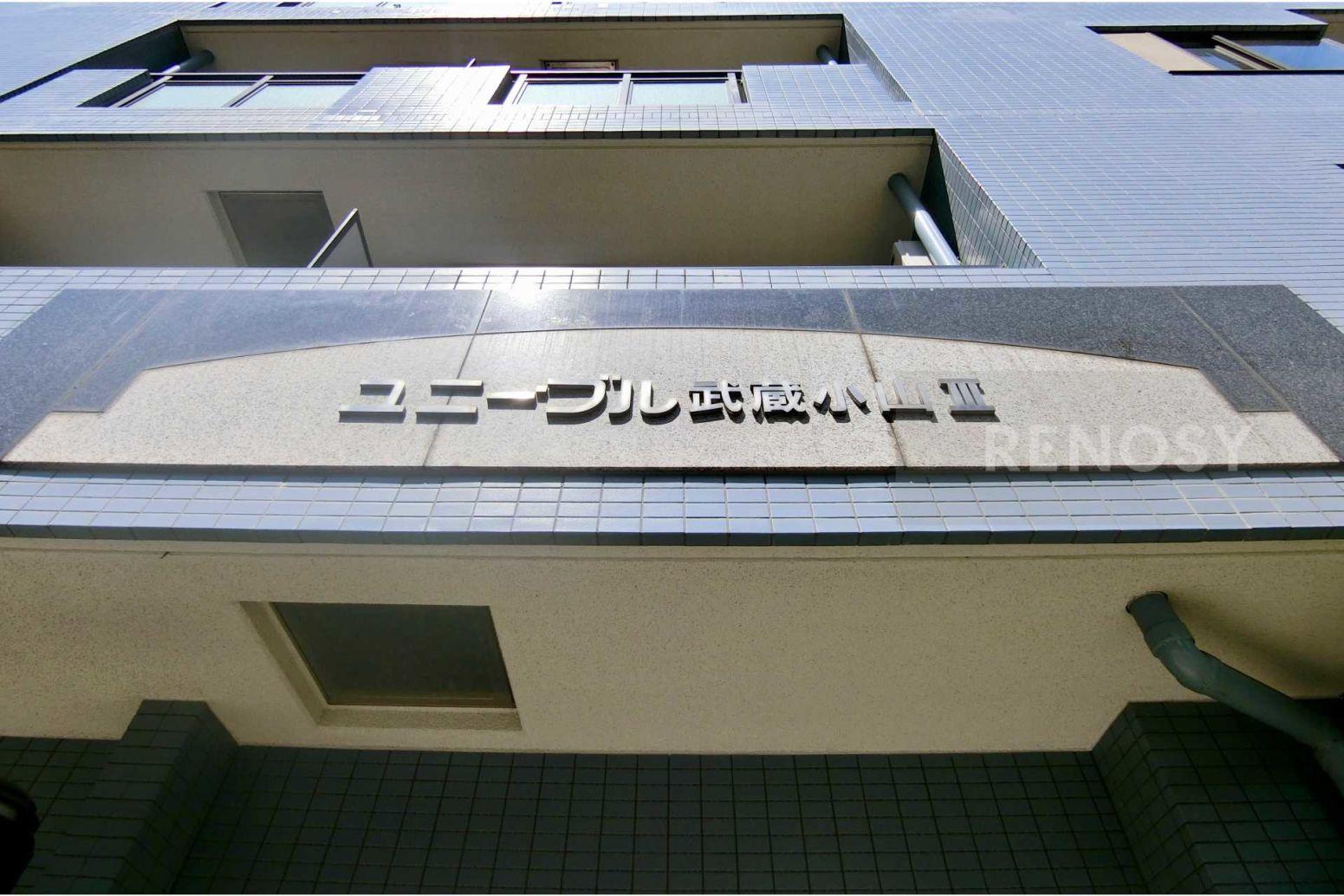 ユニーブル武蔵小山3