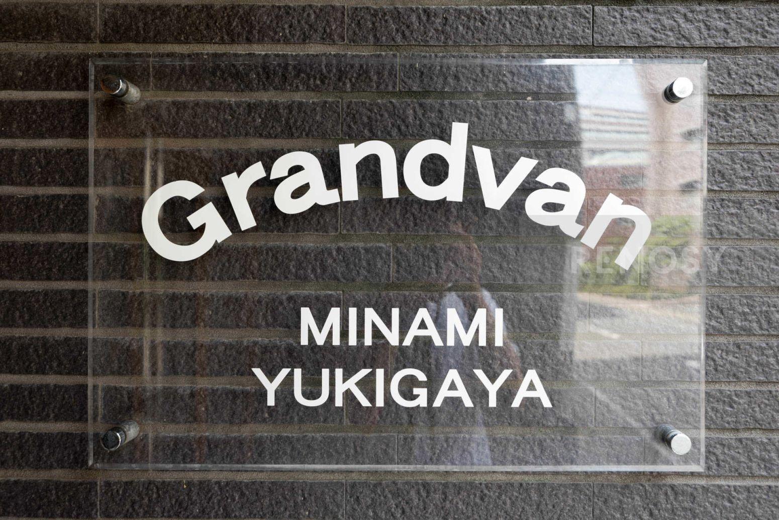 グランヴァン南雪谷