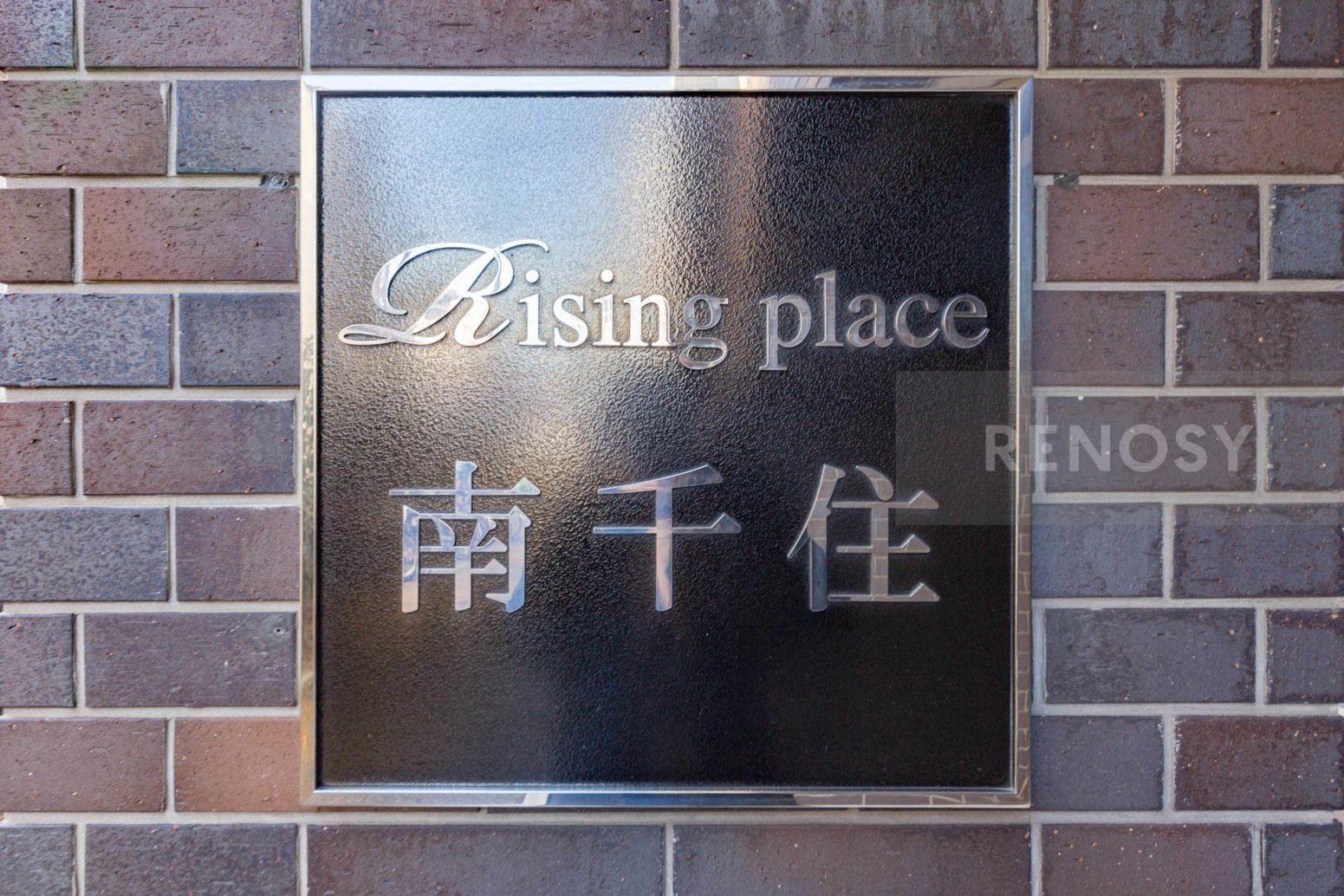 Risingplace南千住
