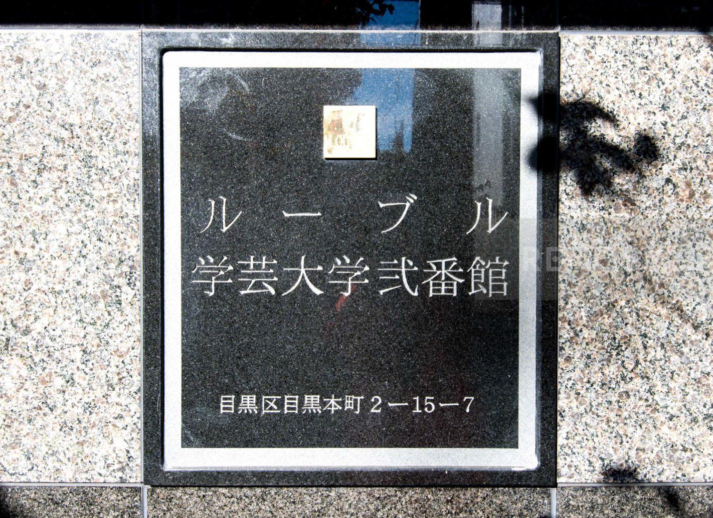 ルーブル学芸大学弐番館