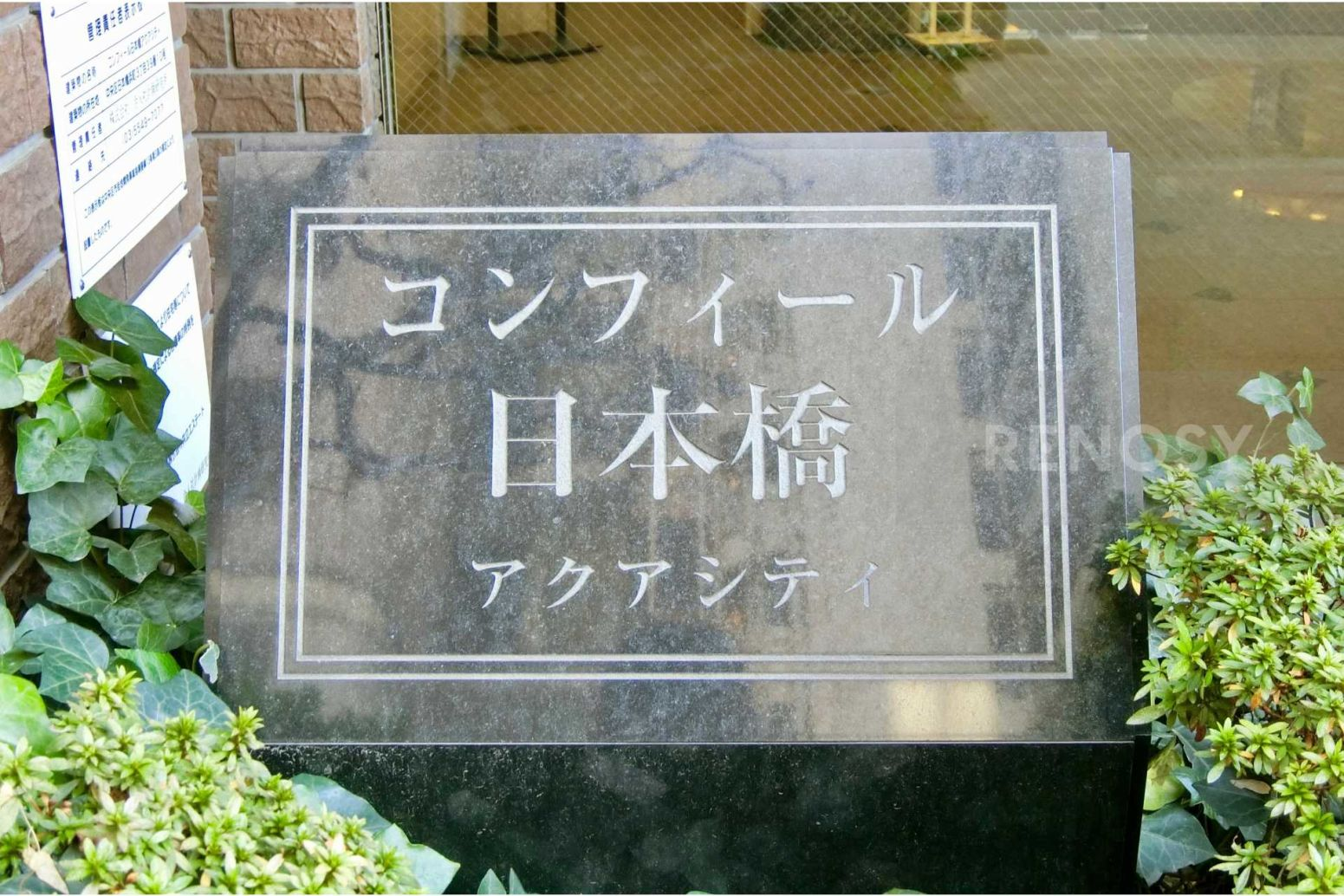 コンフィール日本橋アクアシティ