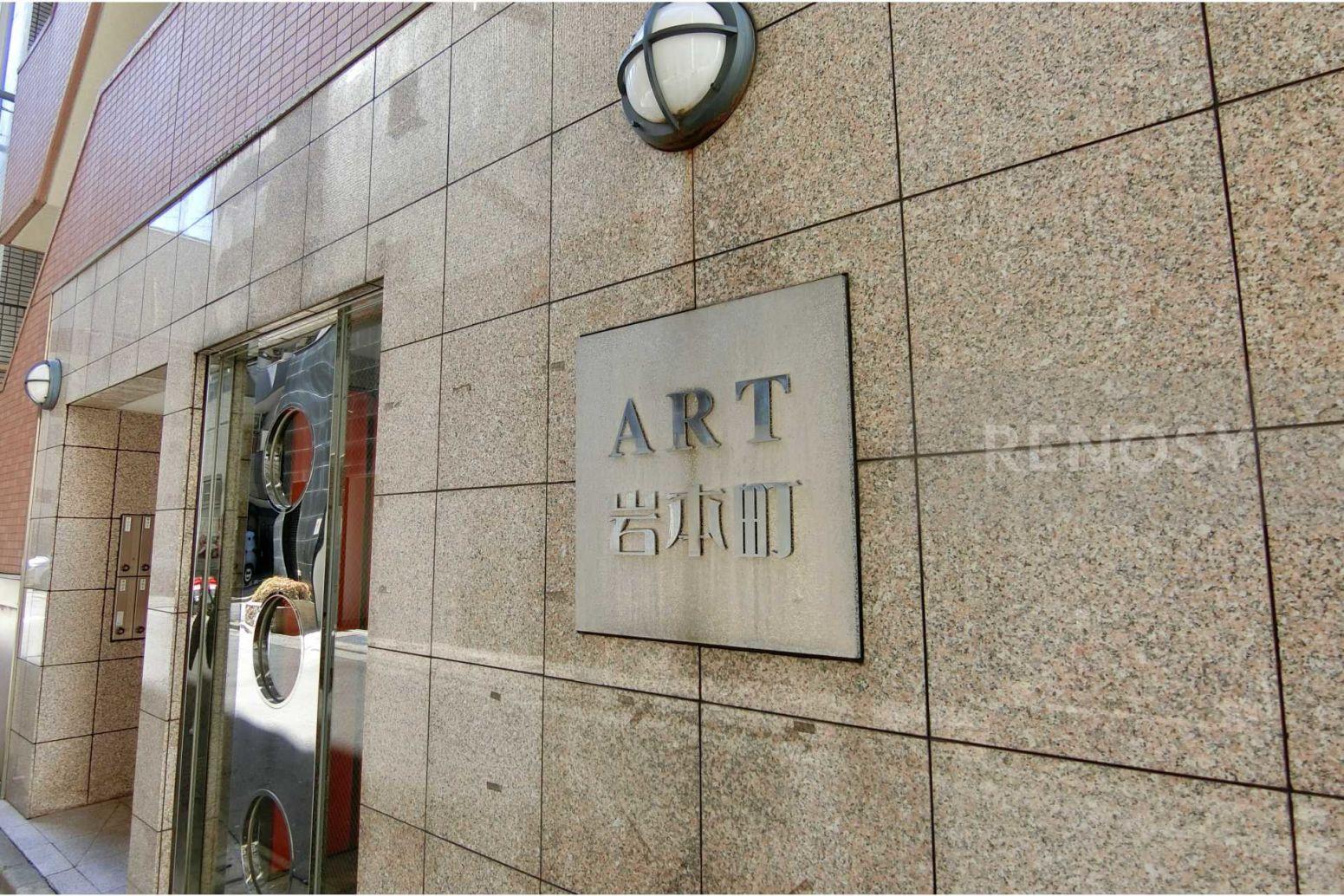ART岩本町