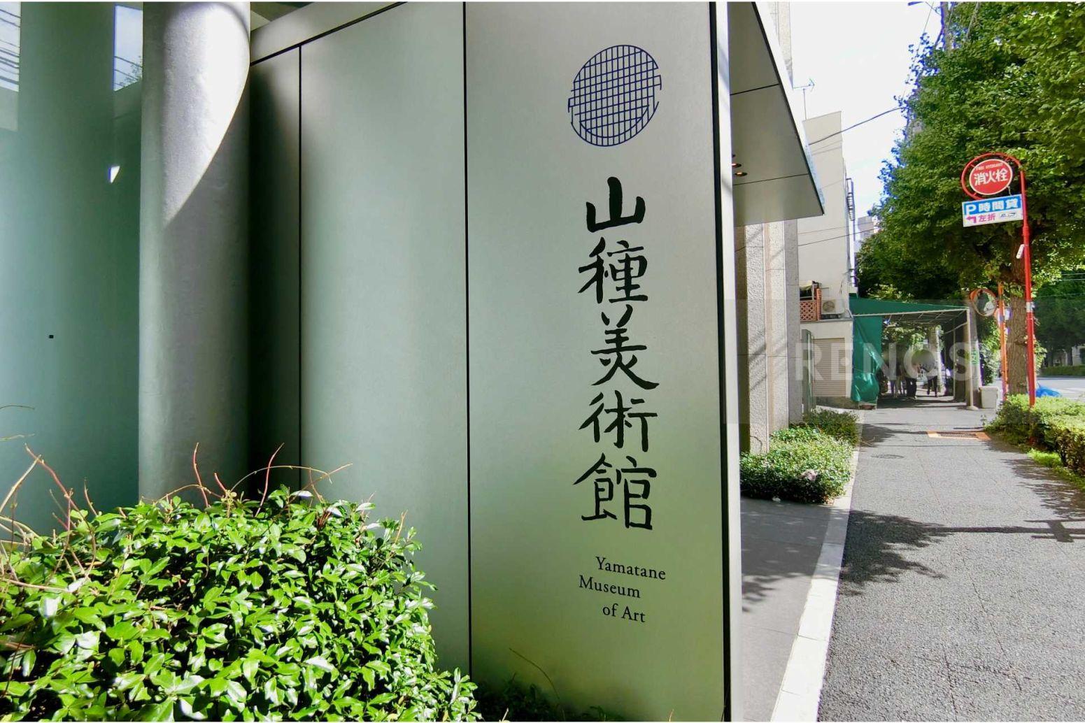 ザ・パークハウス南青山常磐松