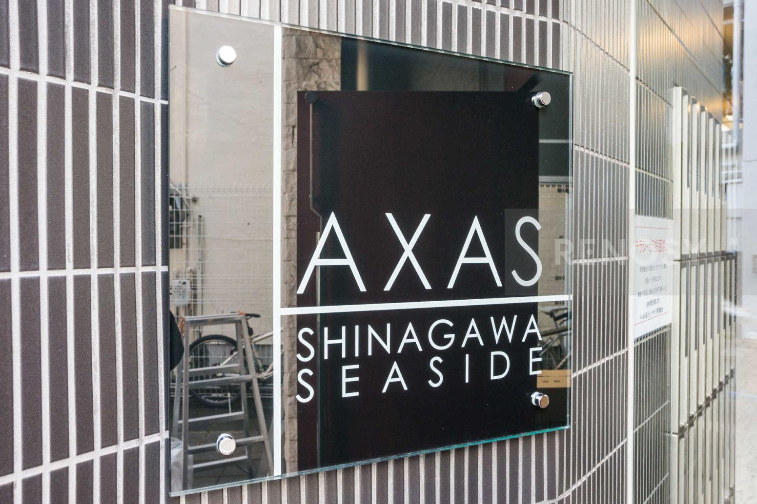 AXAS品川シーサイド