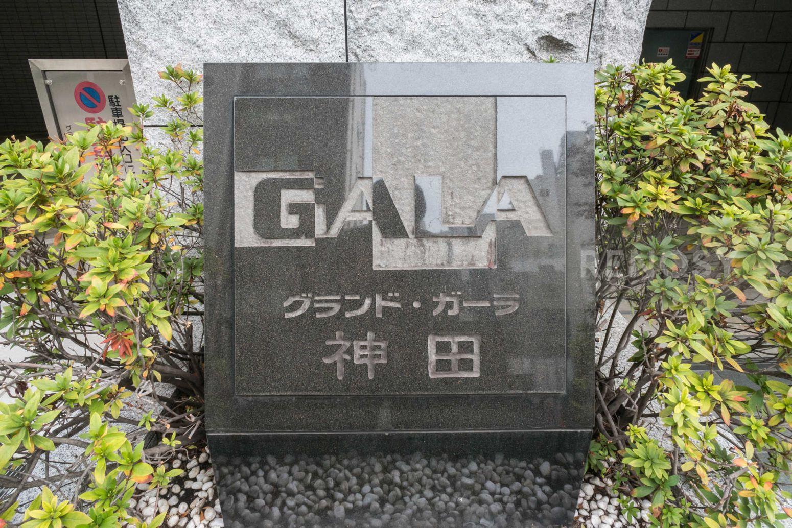グランド・ガーラ神田