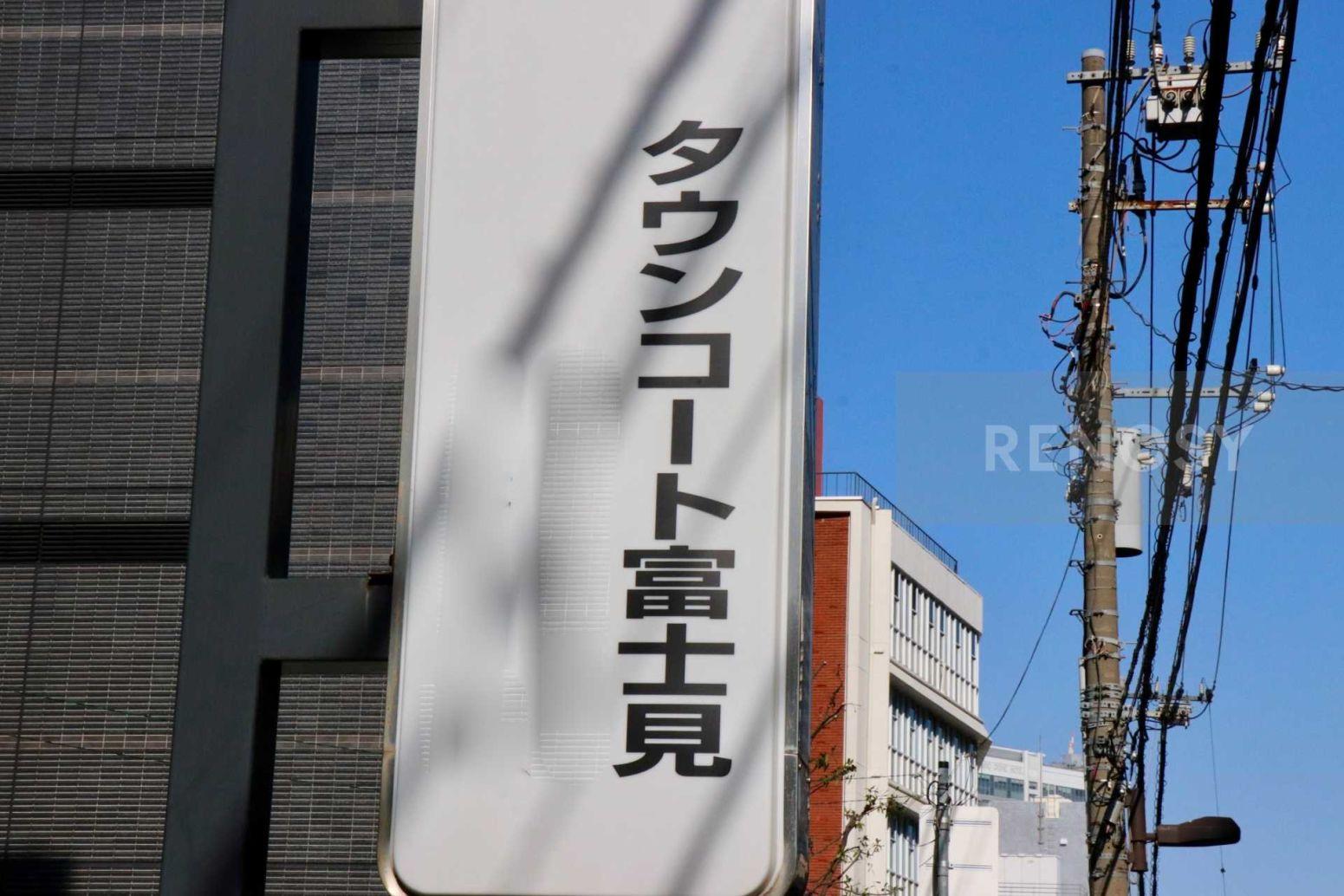 タウンコート富士見