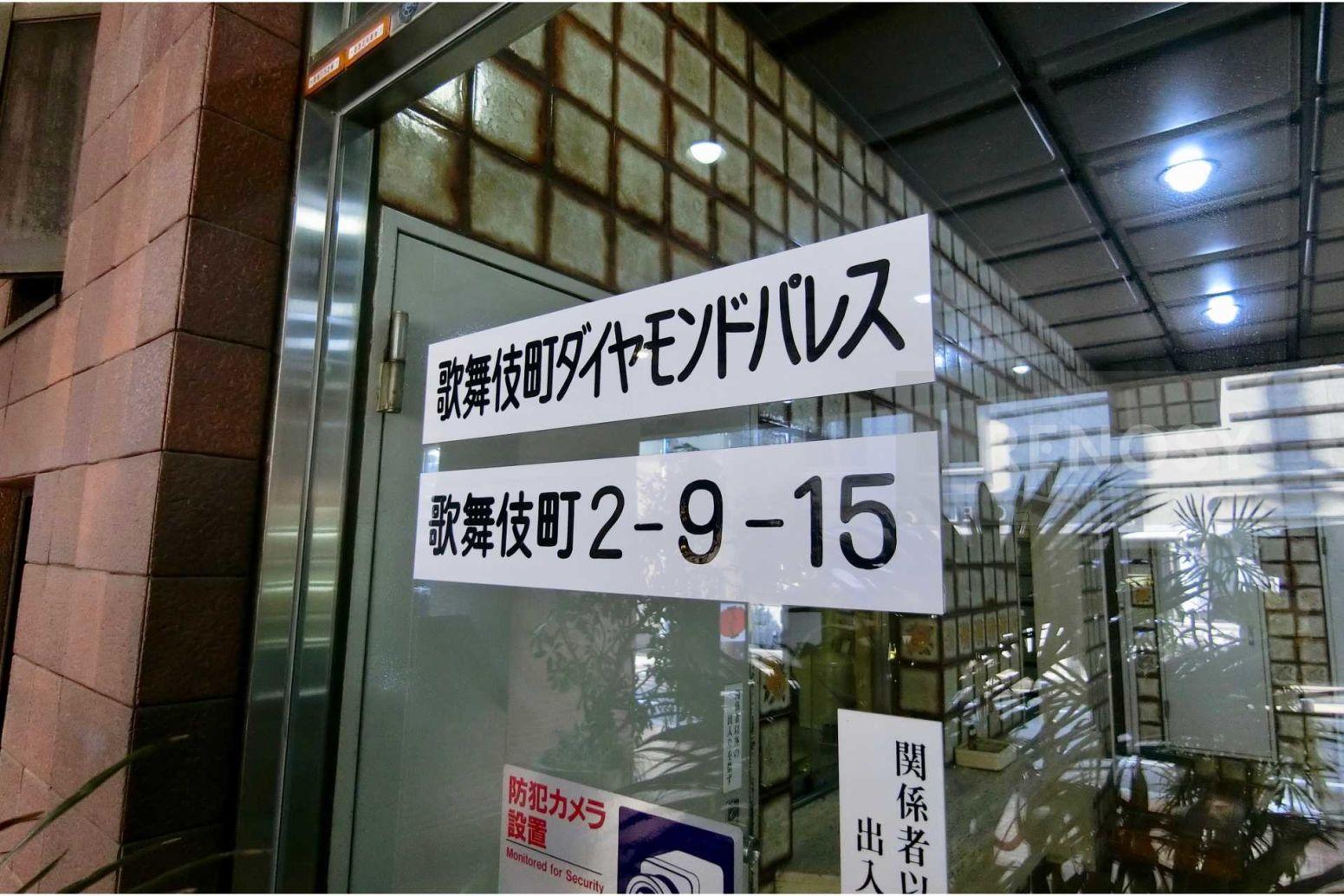 歌舞伎町ダイヤモンドパレス