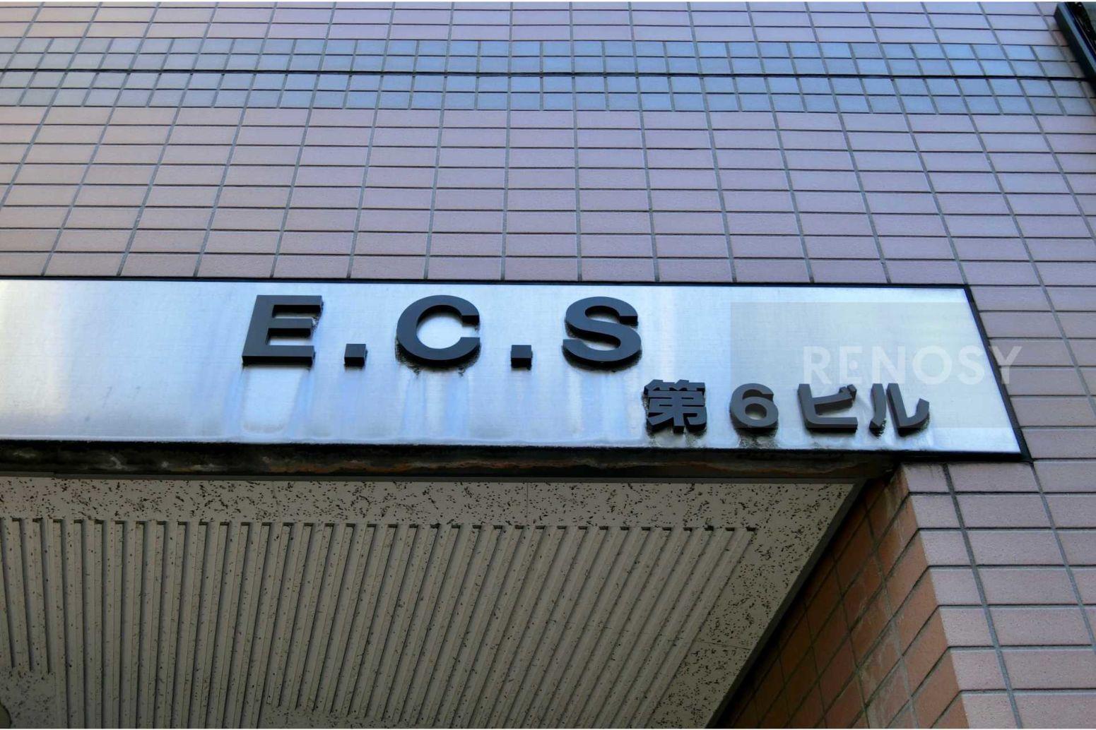E.C.S第6ビル