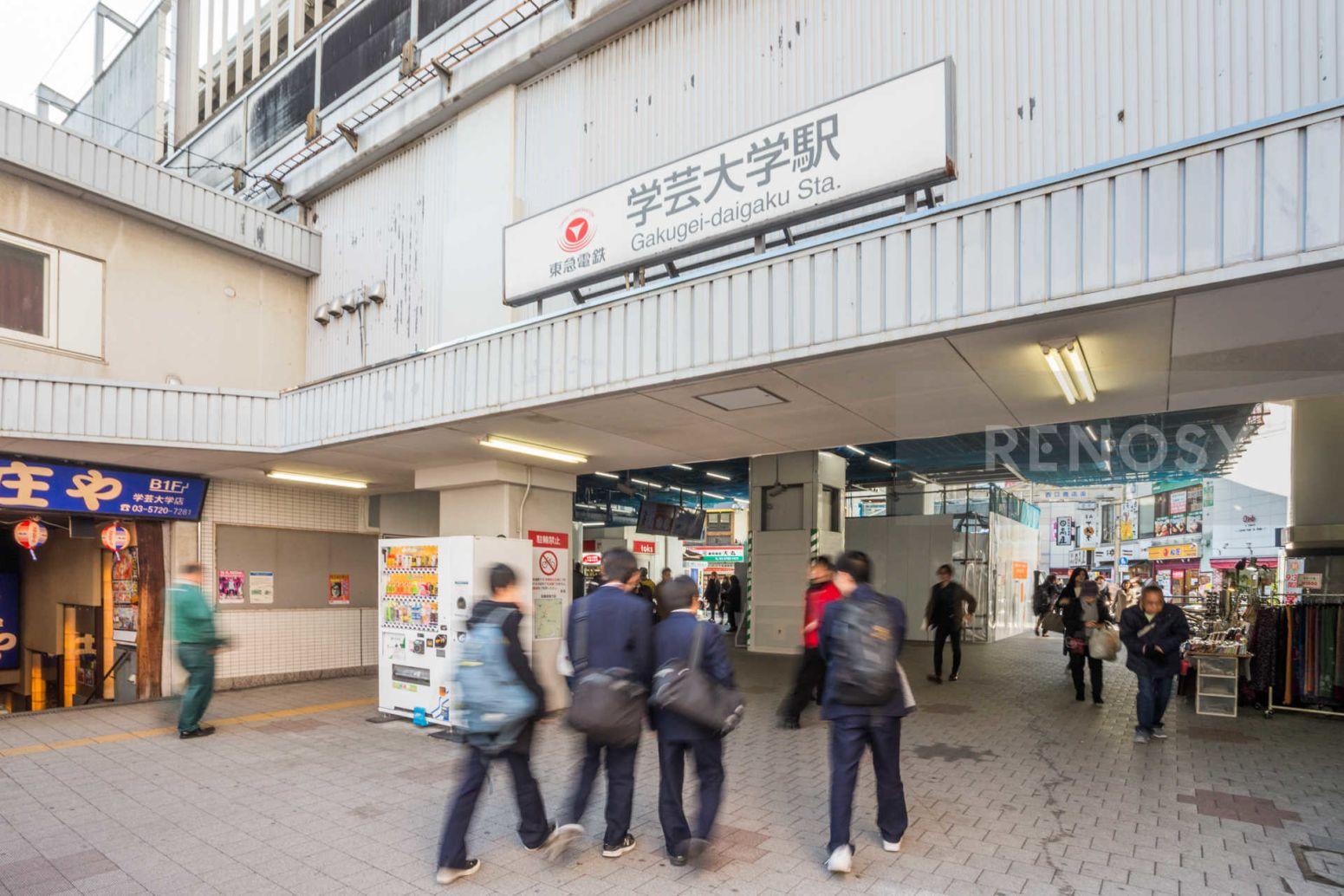 菱和パレス学芸大学駅前