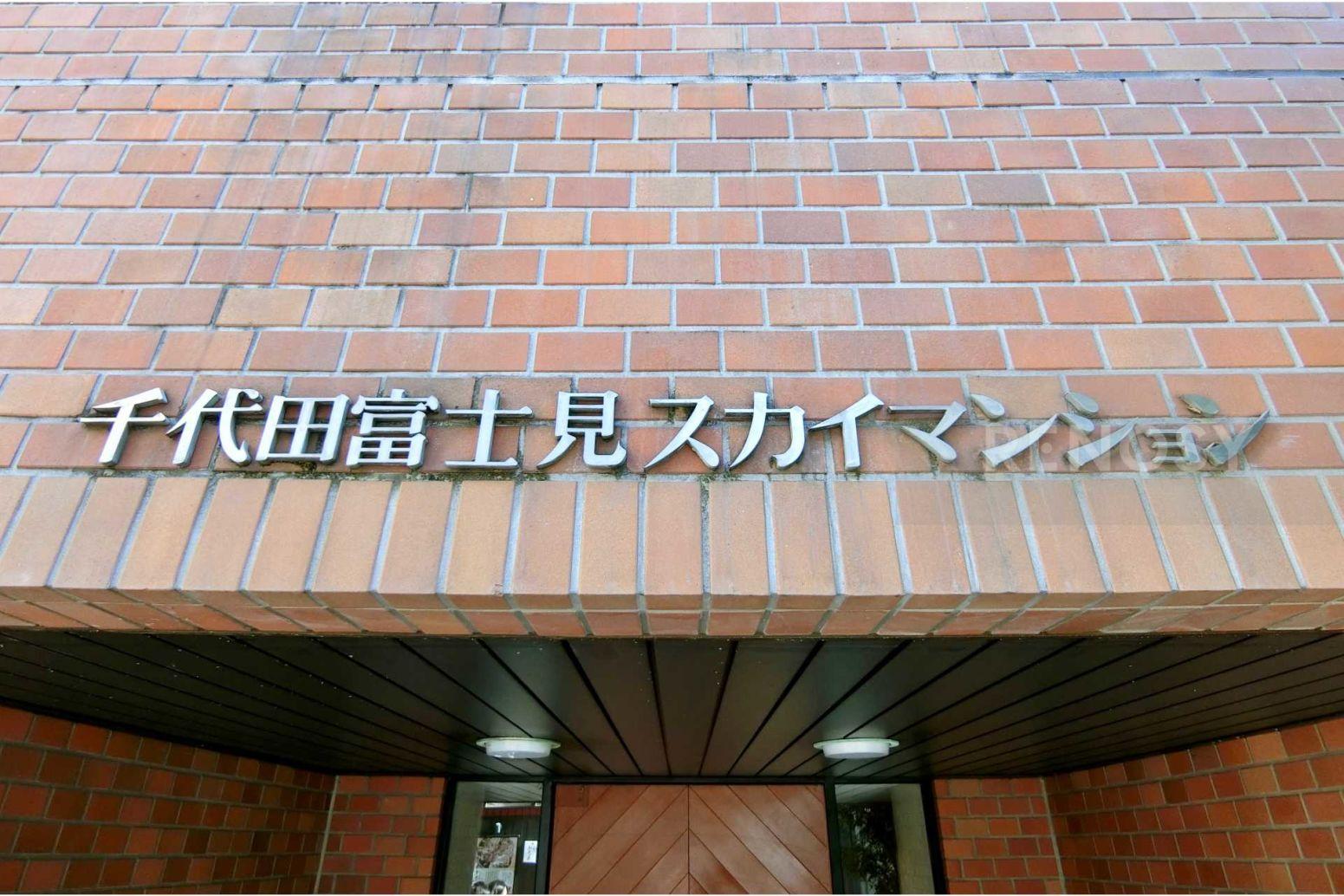 千代田富士見スカイマンション
