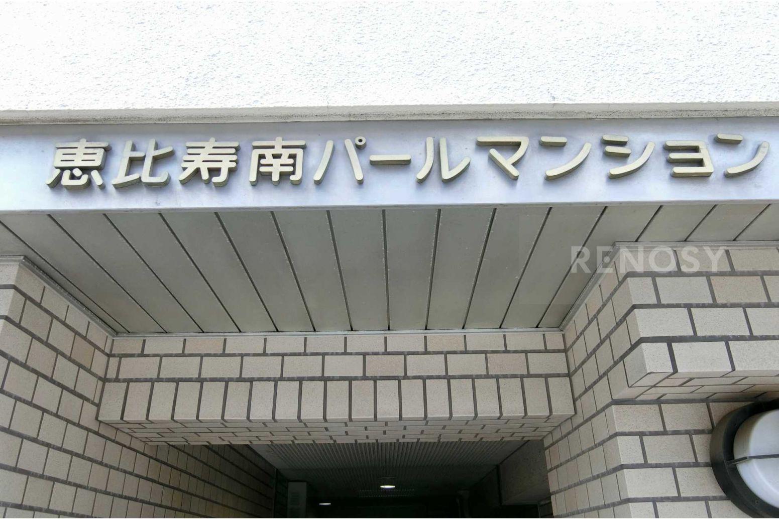 恵比寿南パールマンション