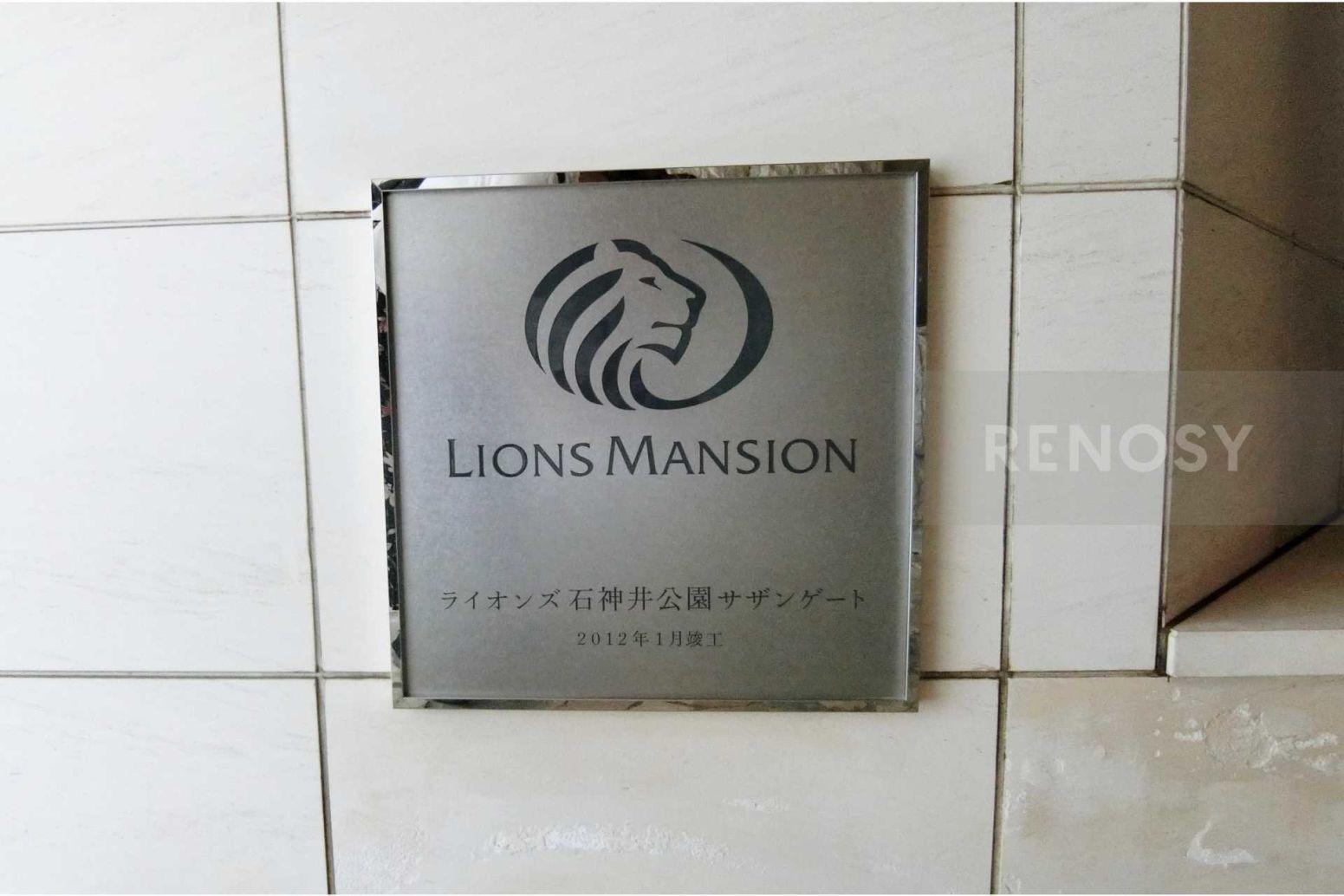 ライオンズ石神井公園サザンゲート