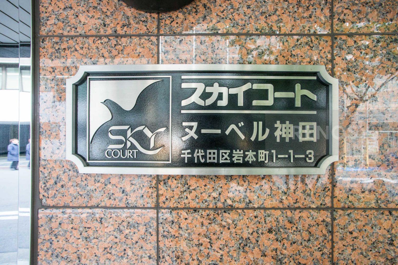 スカイコートヌーベル神田