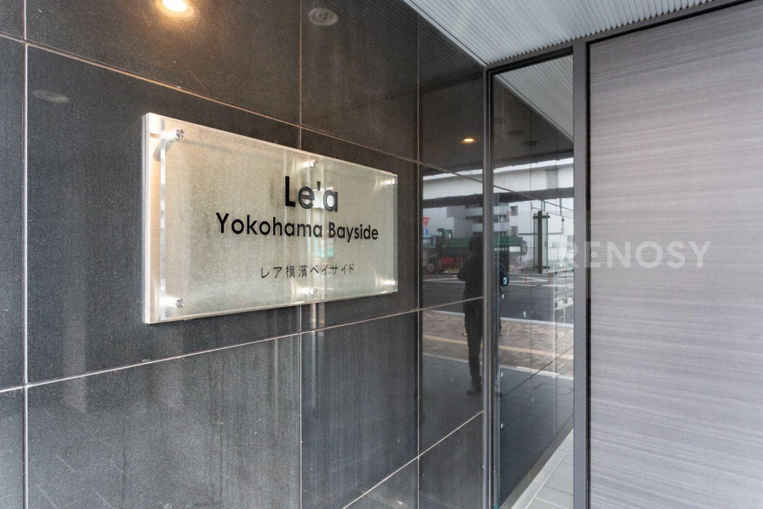 Le'a横濱ベイサイド