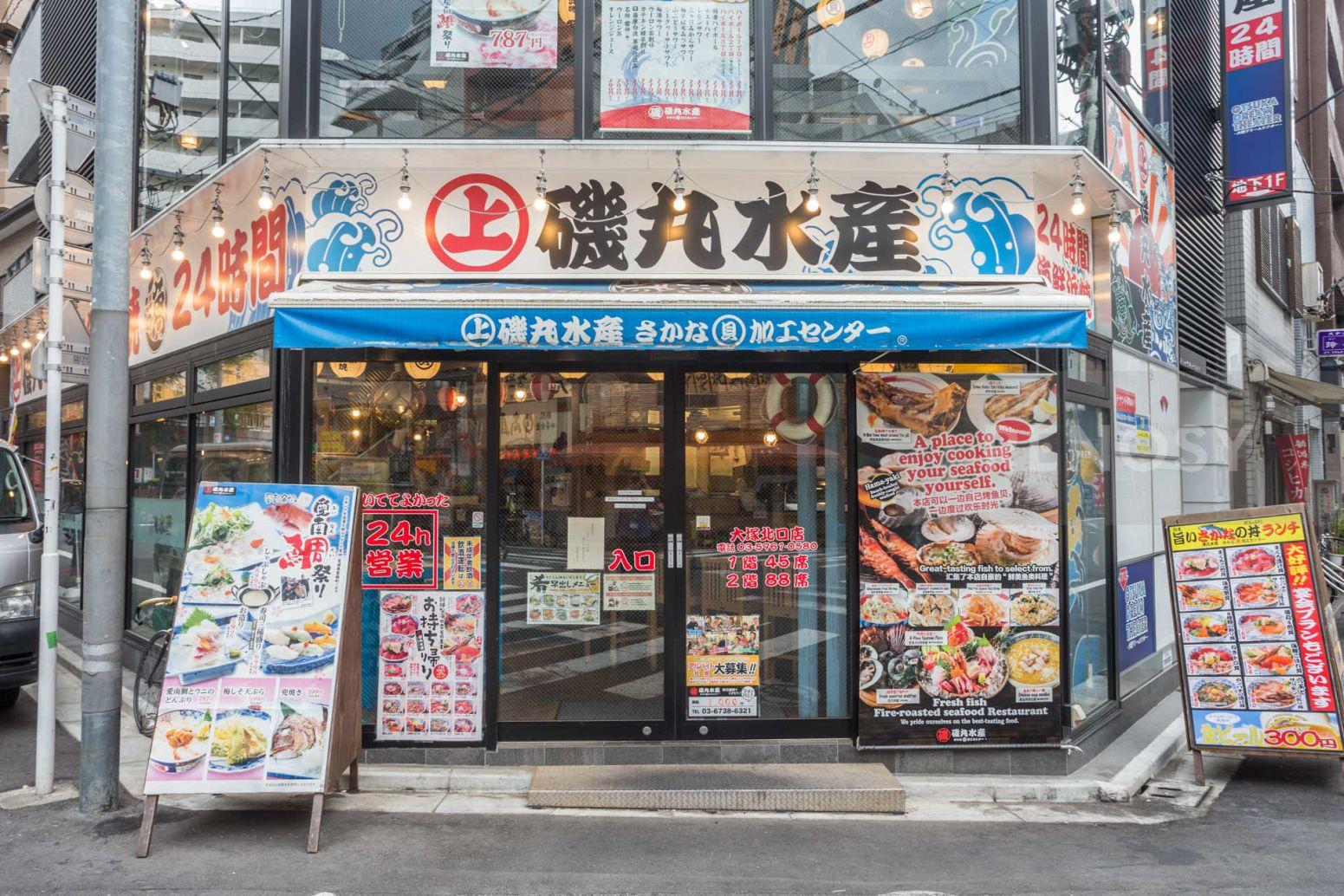 ロイヤルパレス大塚駅前