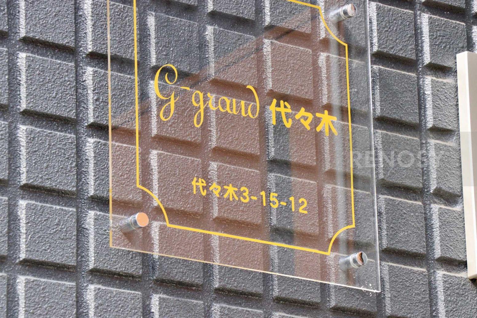 G—grand代々木