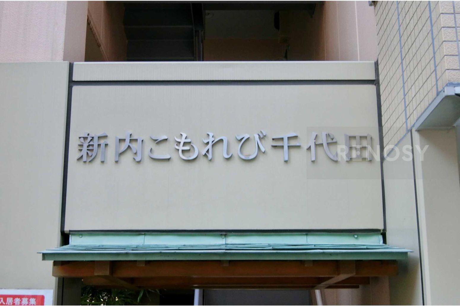 新内こもれび千代田