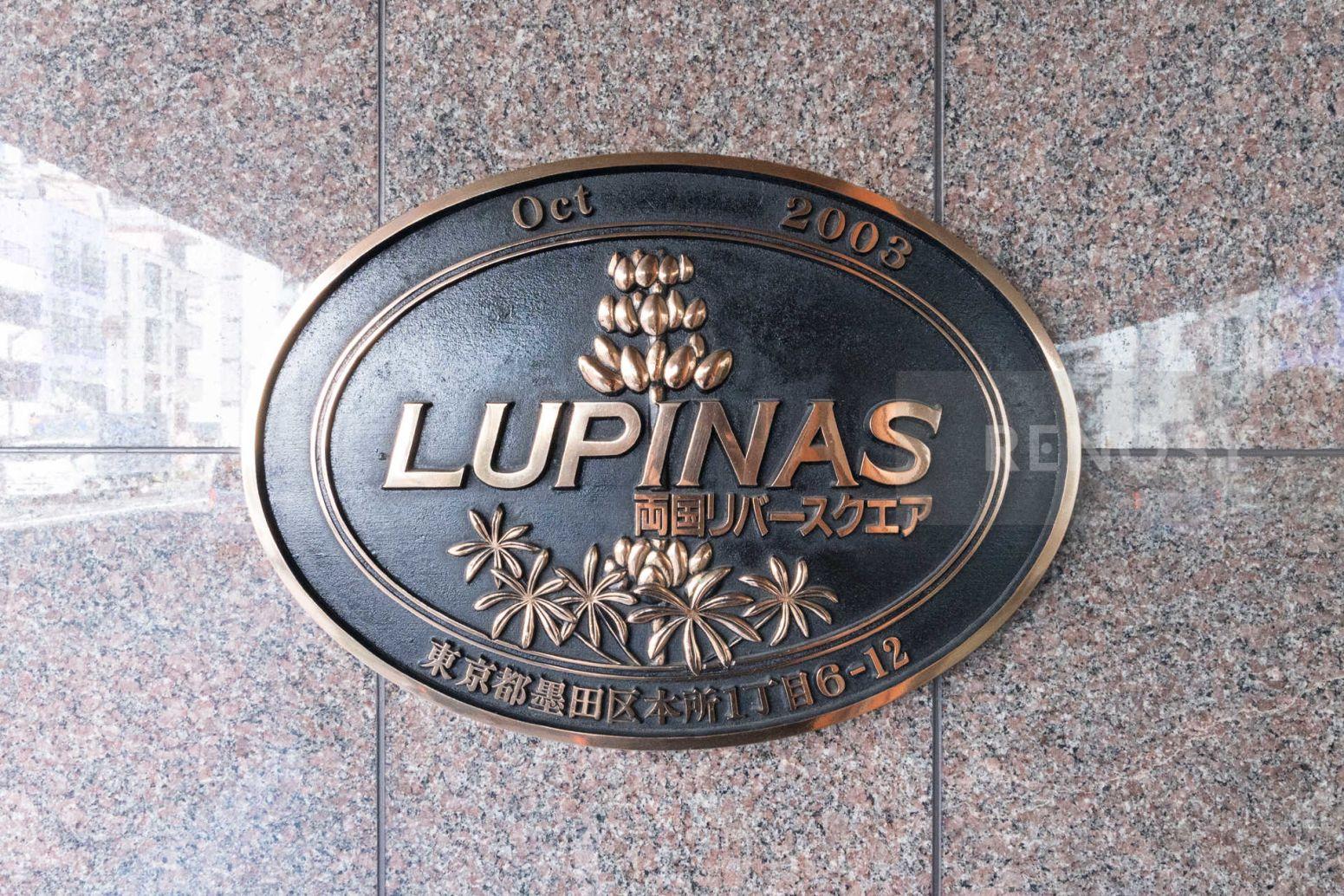 ルピナス両国リバースクエア