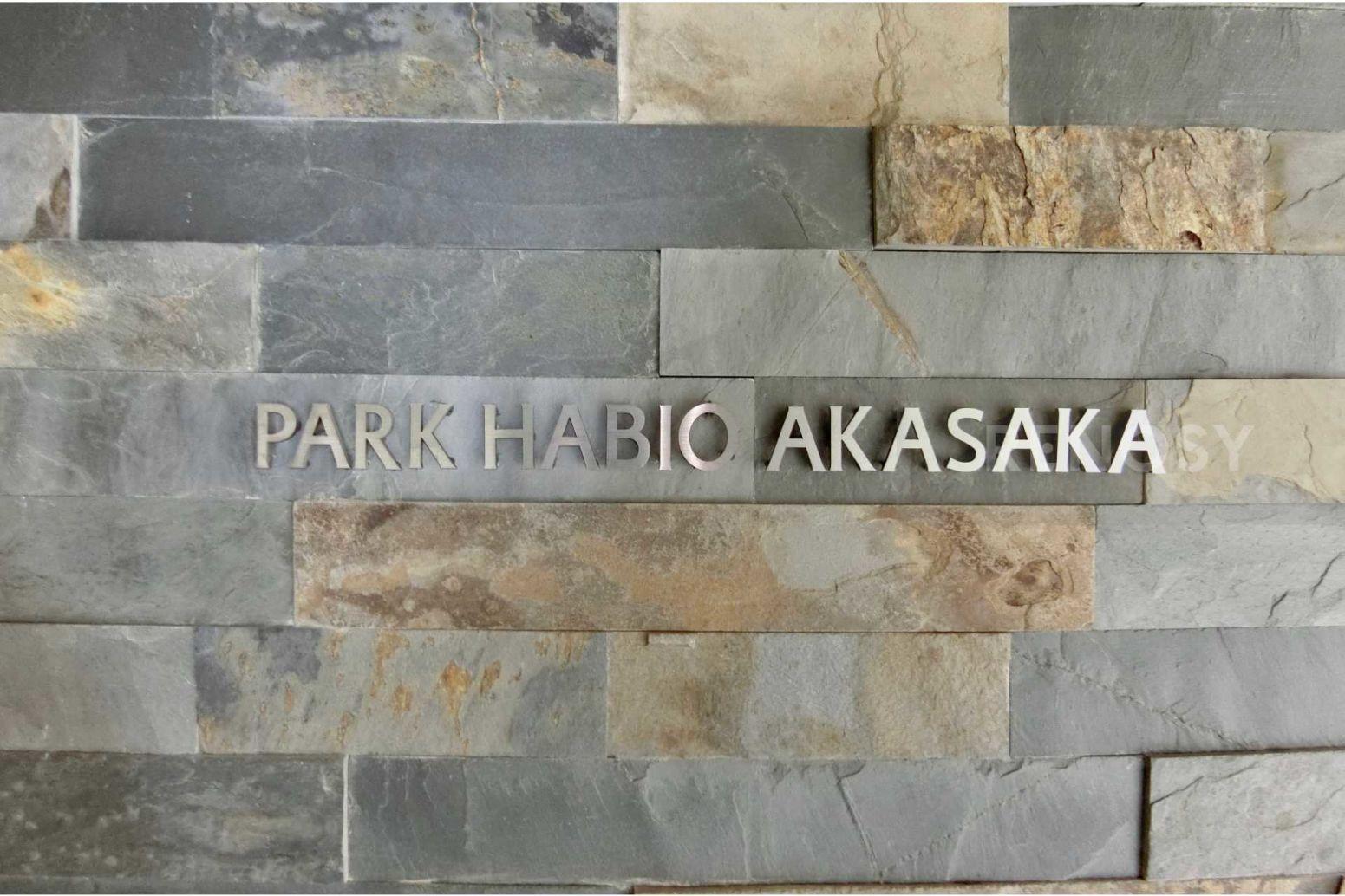 パークハビオ赤坂