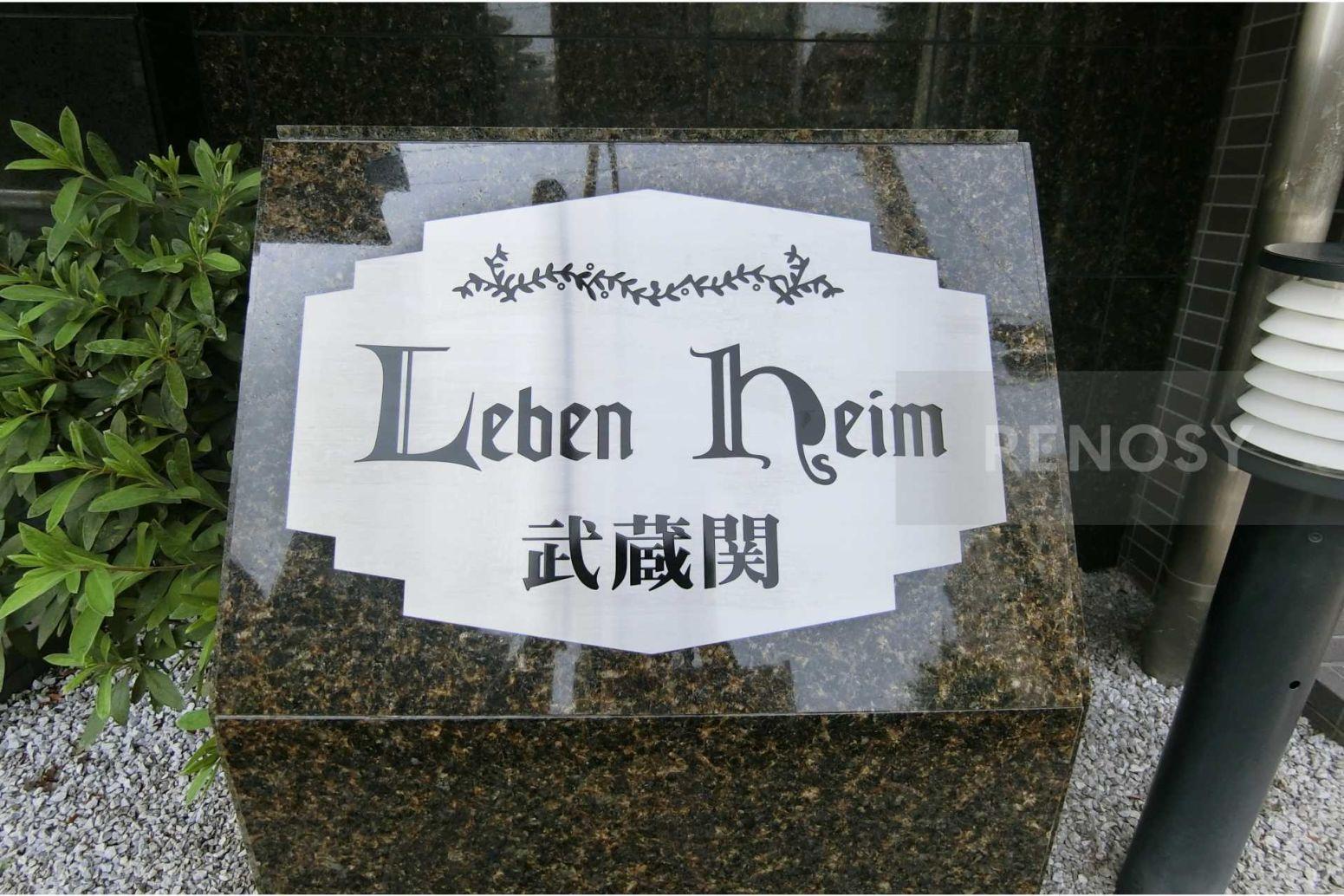 レーベンハイム武蔵関
