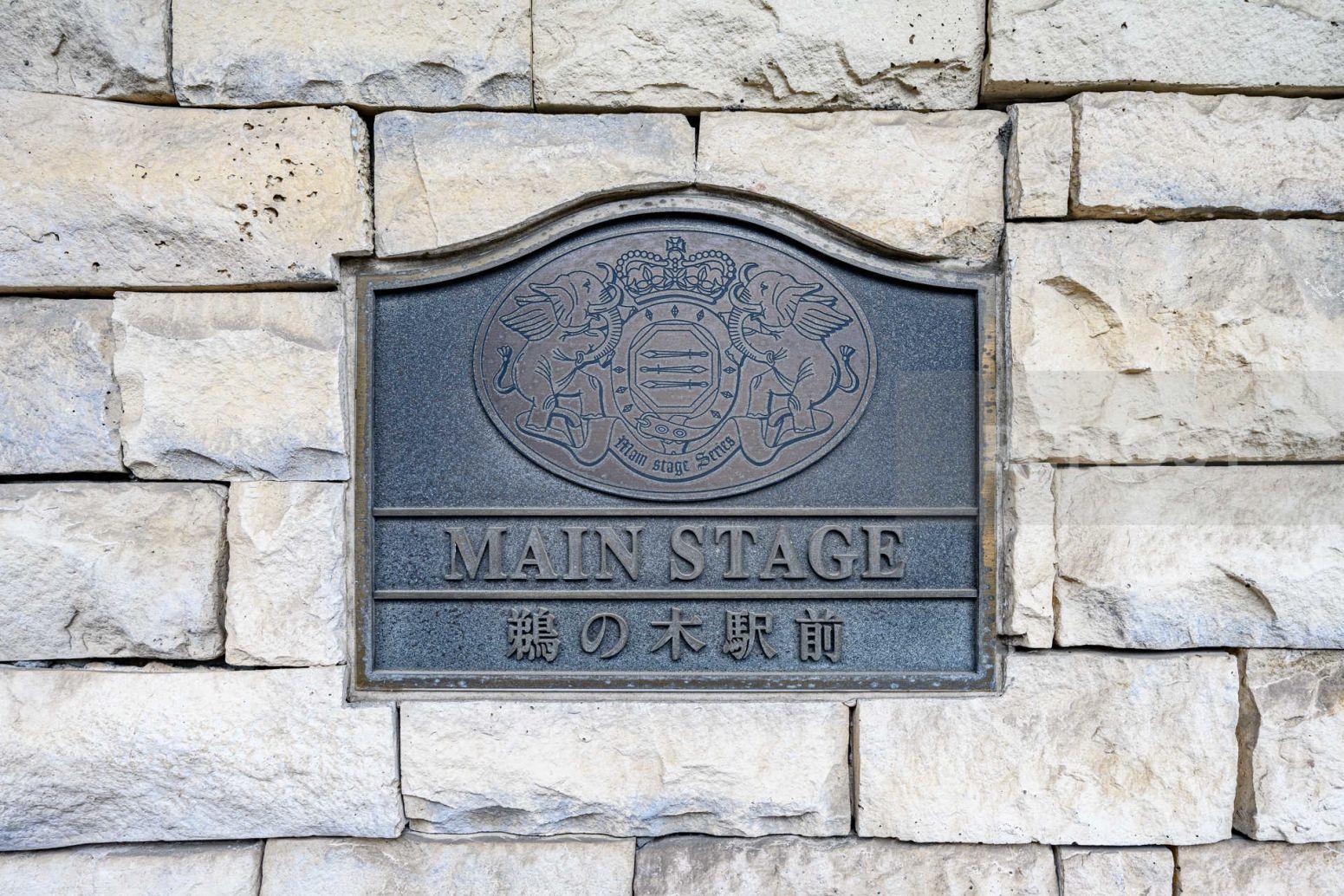 メインステージ鵜の木駅前