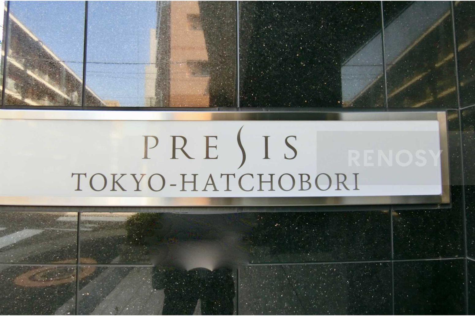 プレシス東京八丁堀