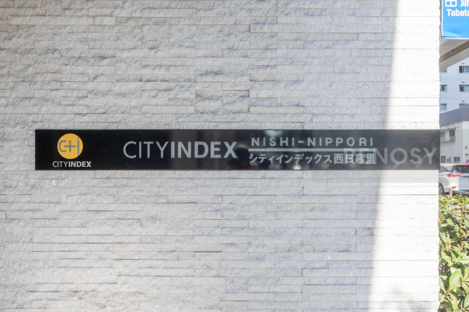 シティインデックス西日暮里