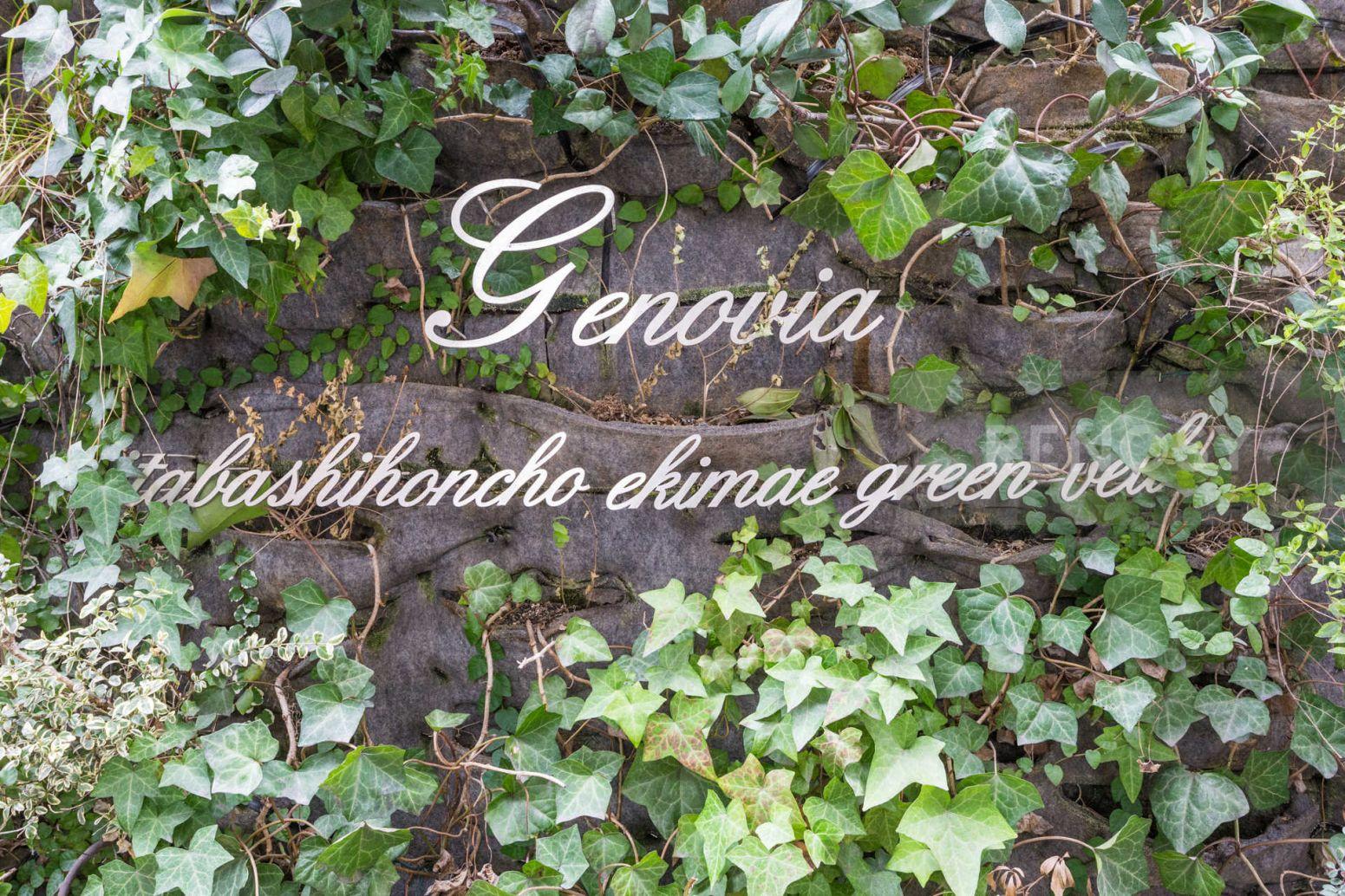 GENOVIA板橋本町駅前green veil