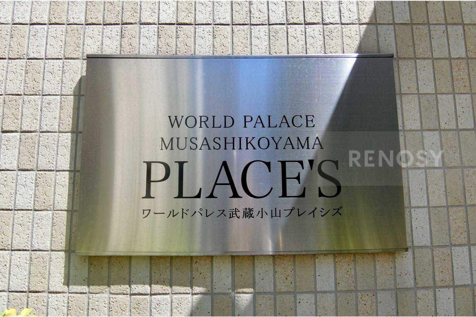 ワールドパレス武蔵小山プレイシズ