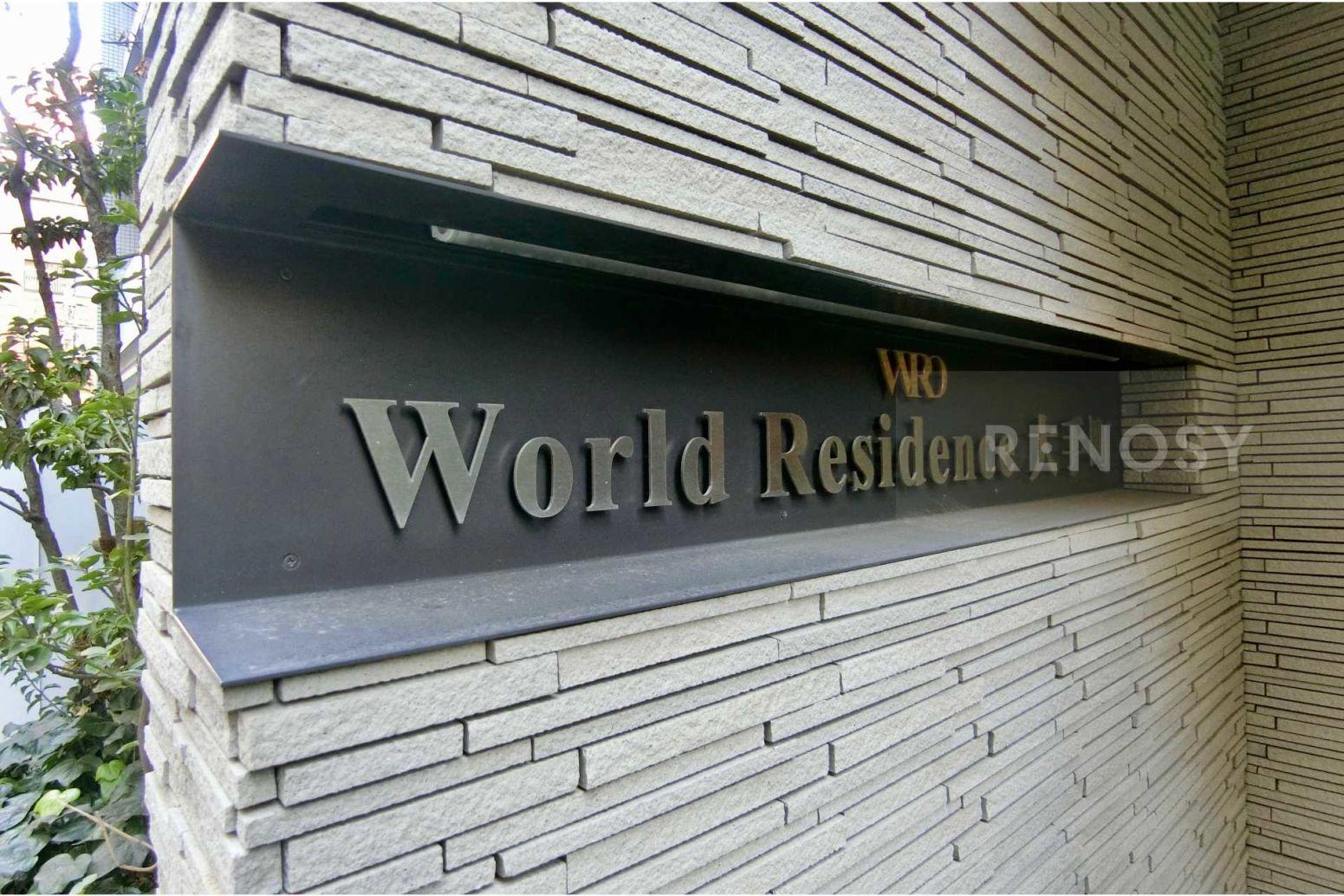WorldResidence大手町