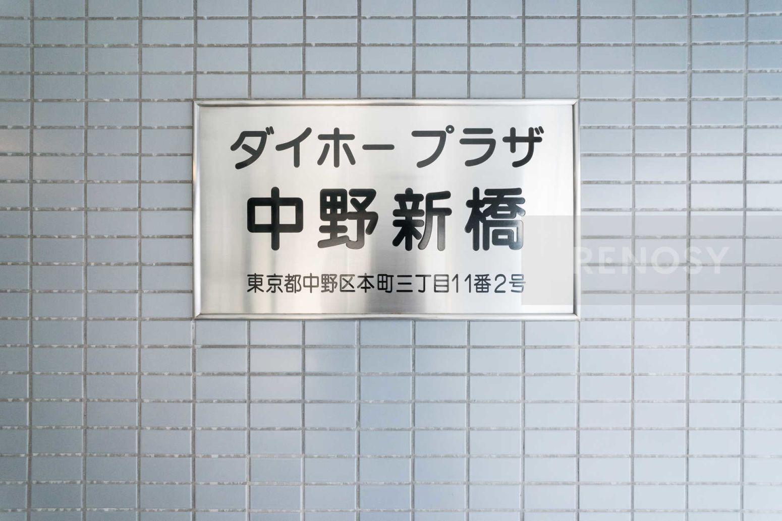 ダイホープラザ中野新橋