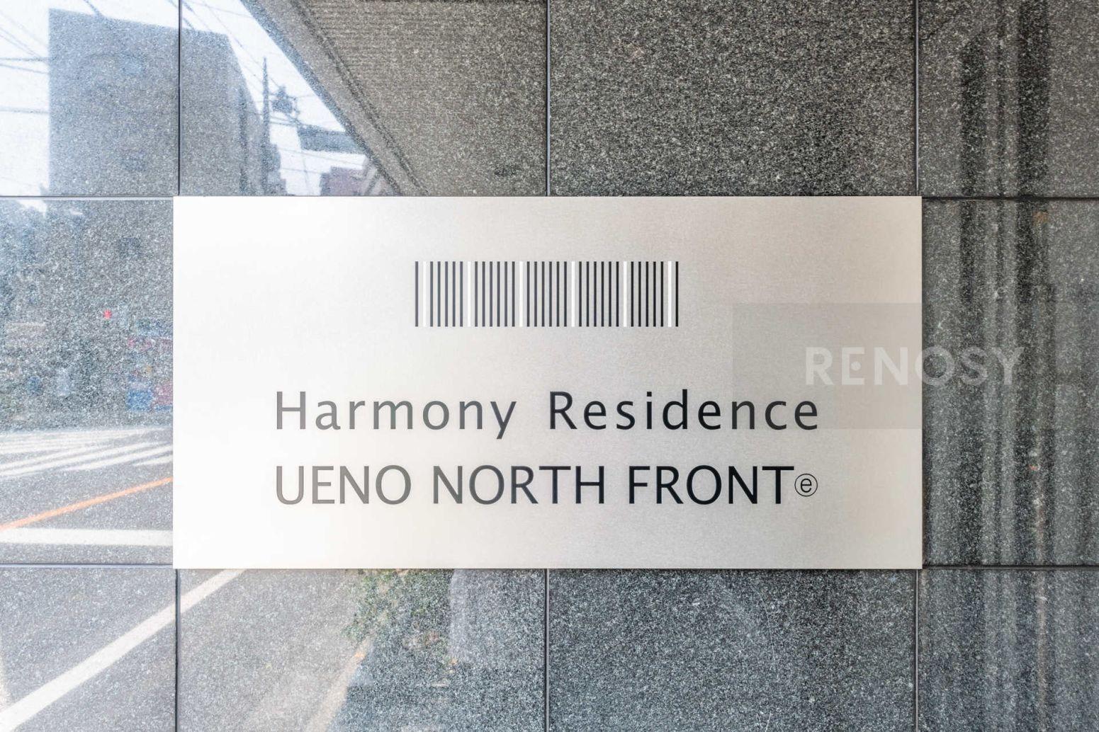 ハーモニーレジデンス上野ノースフロント