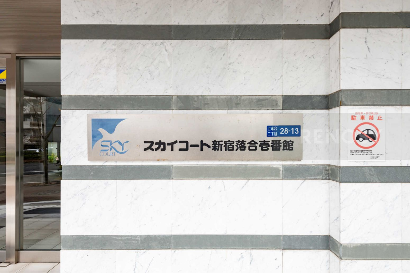 スカイコート新宿落合壱番館