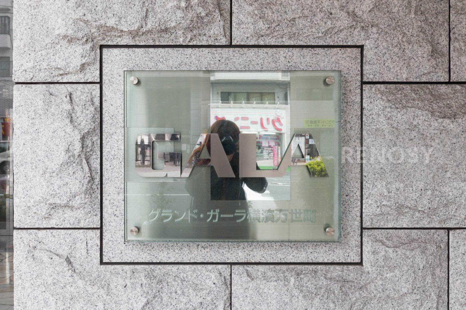 グランドガーラ横濱万世町