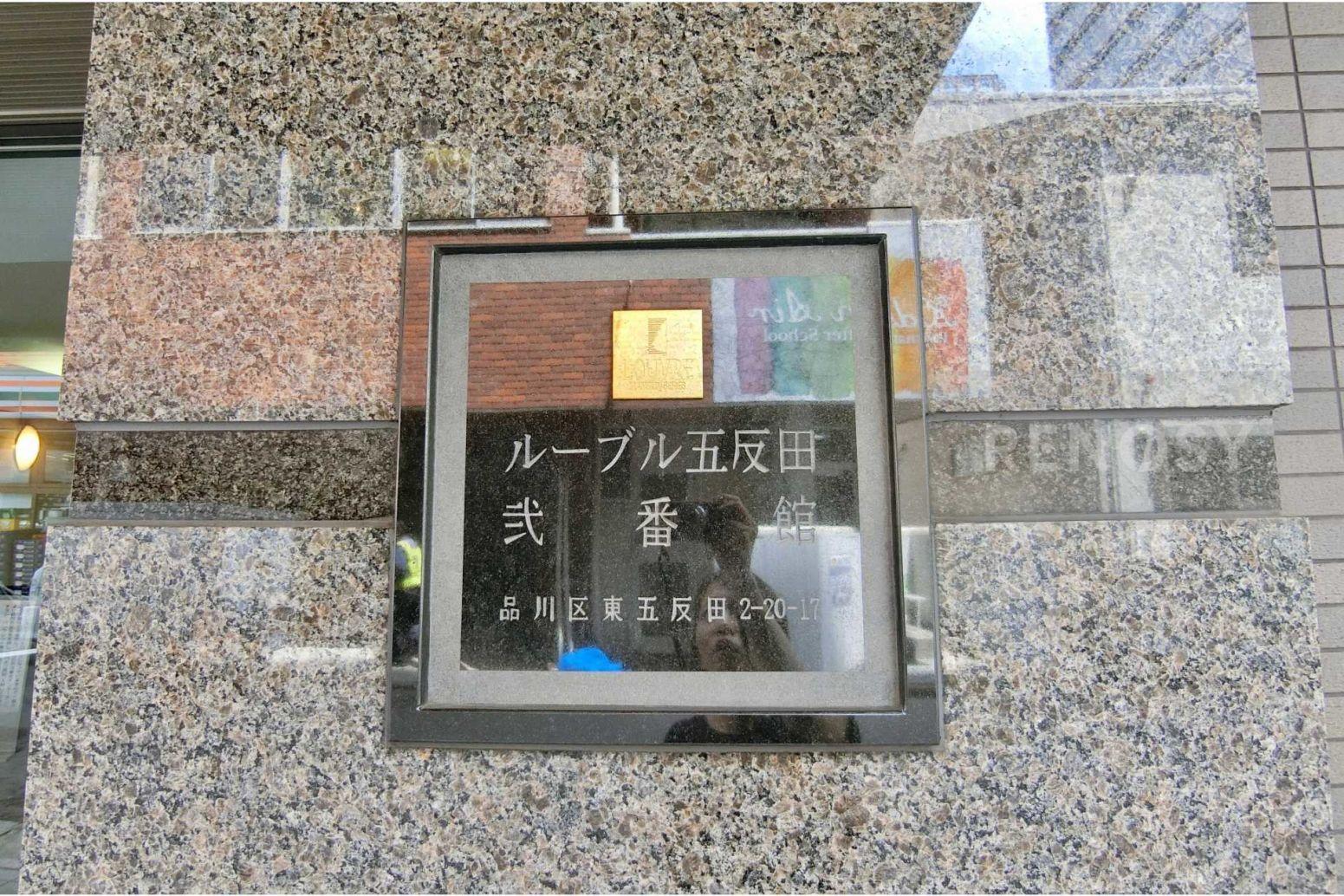 ルーブル五反田弐番館