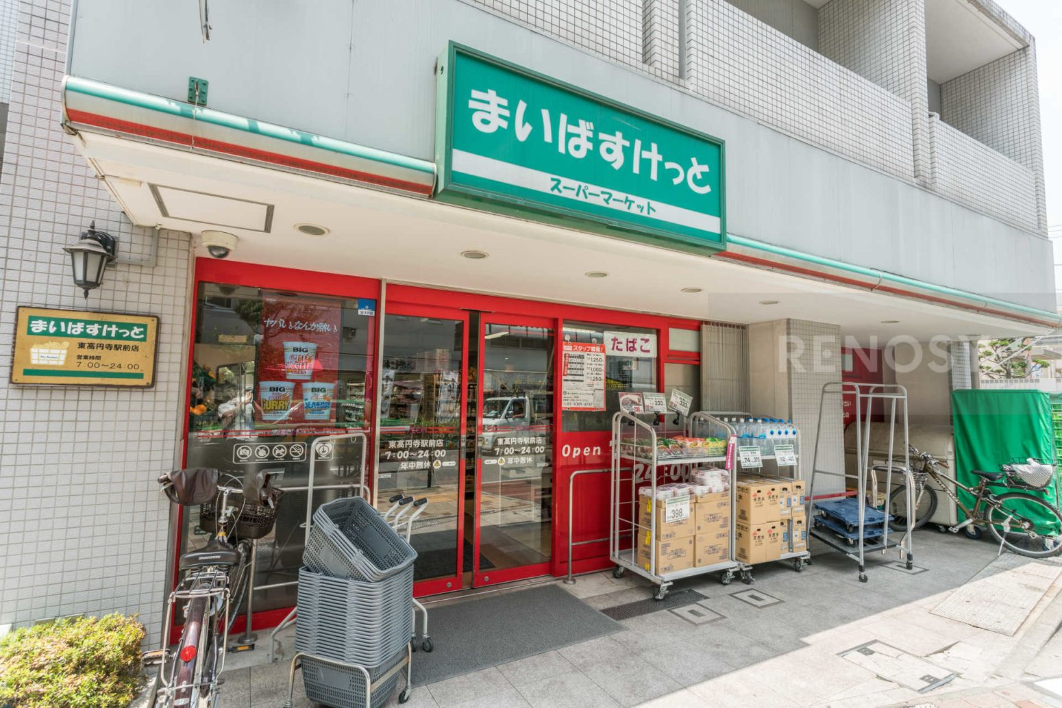 メゾン・ド・ヴィレ高円寺