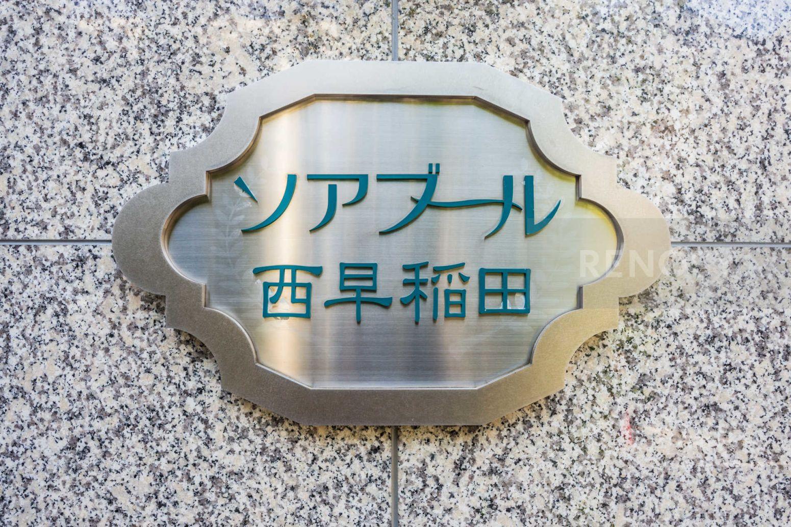 ソアブール西早稲田