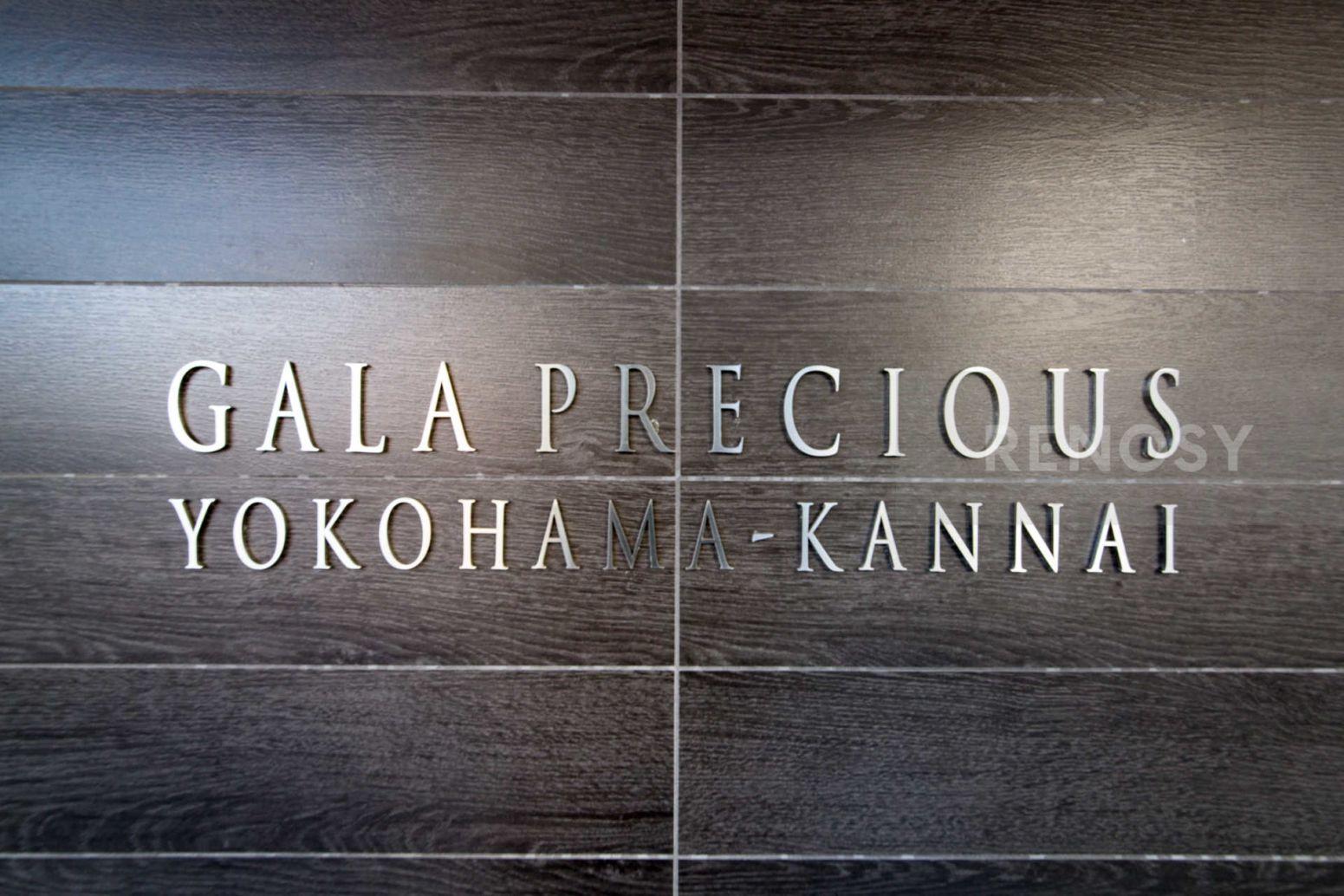 ガーラプレシャス横濱関内