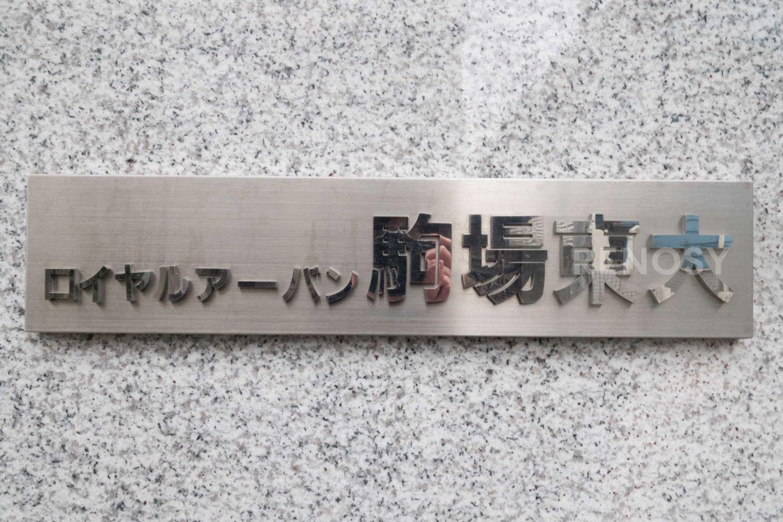 ロイヤルアーバン駒場東大