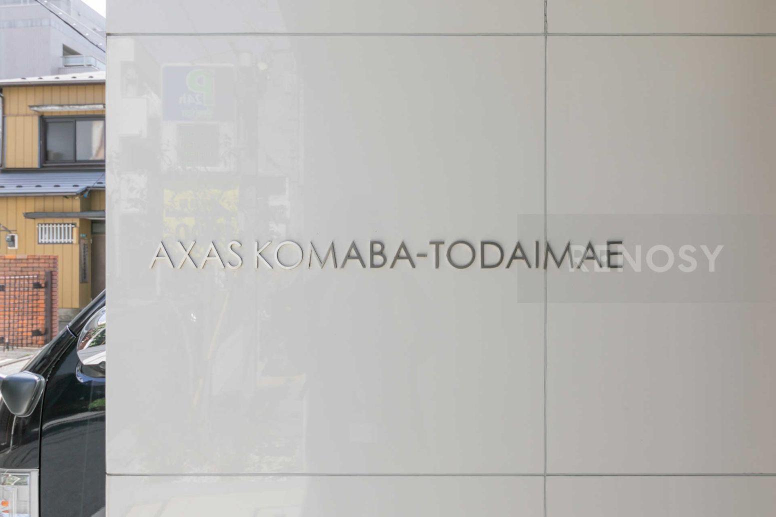 AXAS駒場東大前