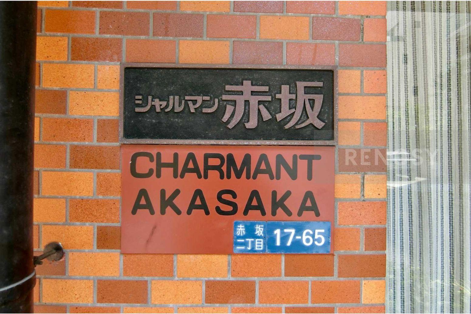 シャルマン赤坂